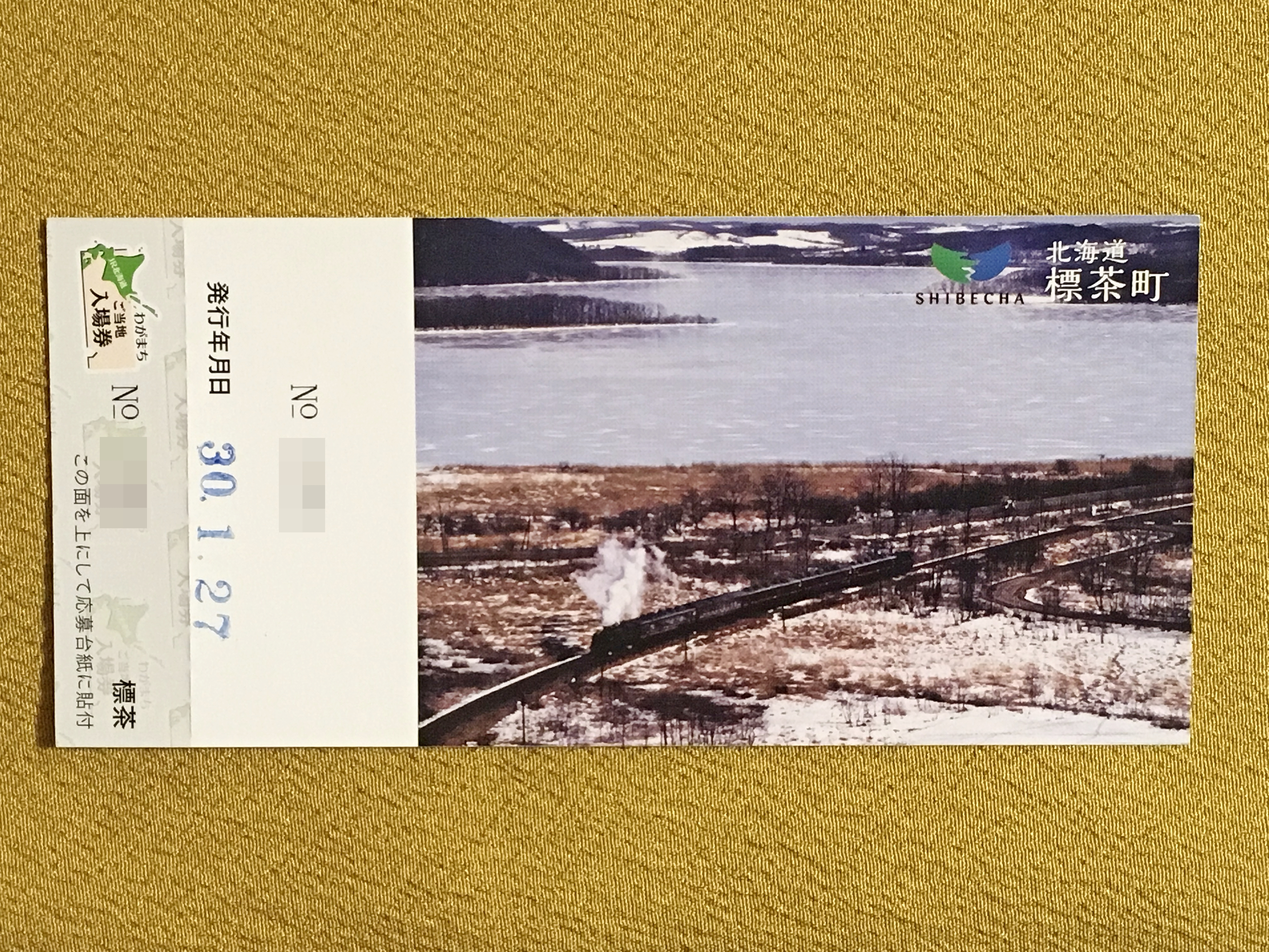 JR北海道ご当地入場券  標茶駅裏.JPG