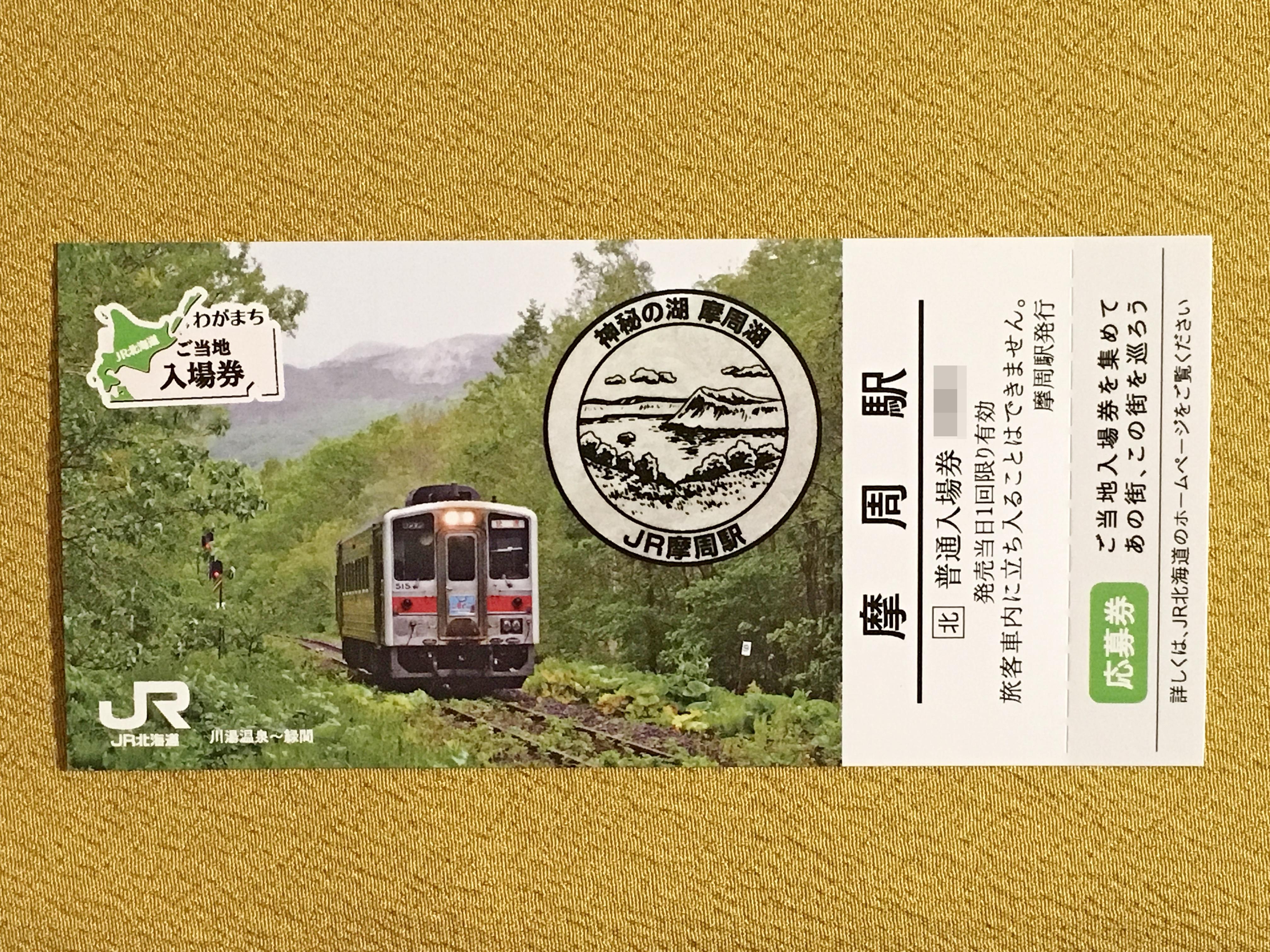 JR北海道ご当地入場券  摩周駅表.JPG