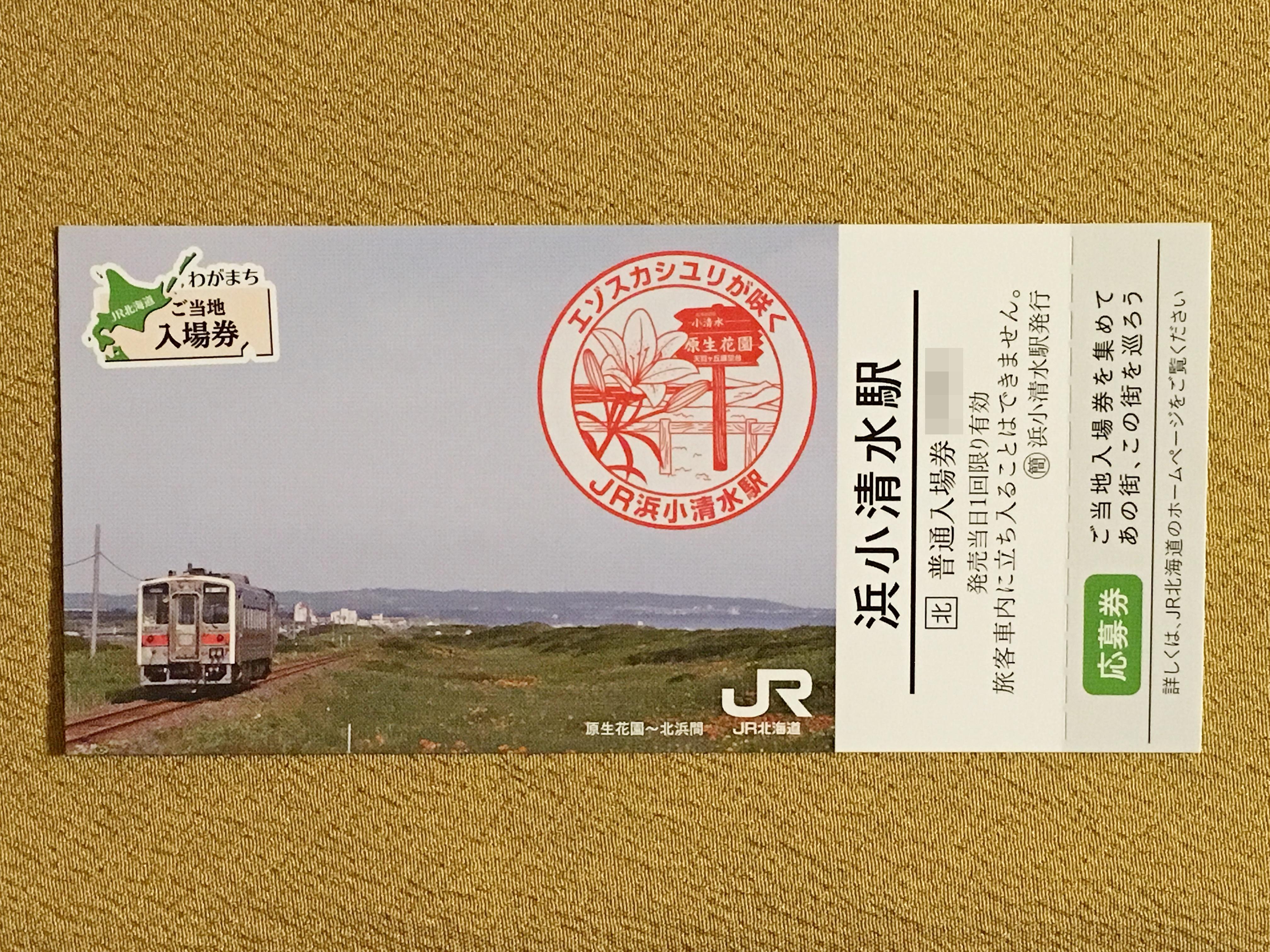 JR北海道ご当地入場券  浜小清水駅表.JPG