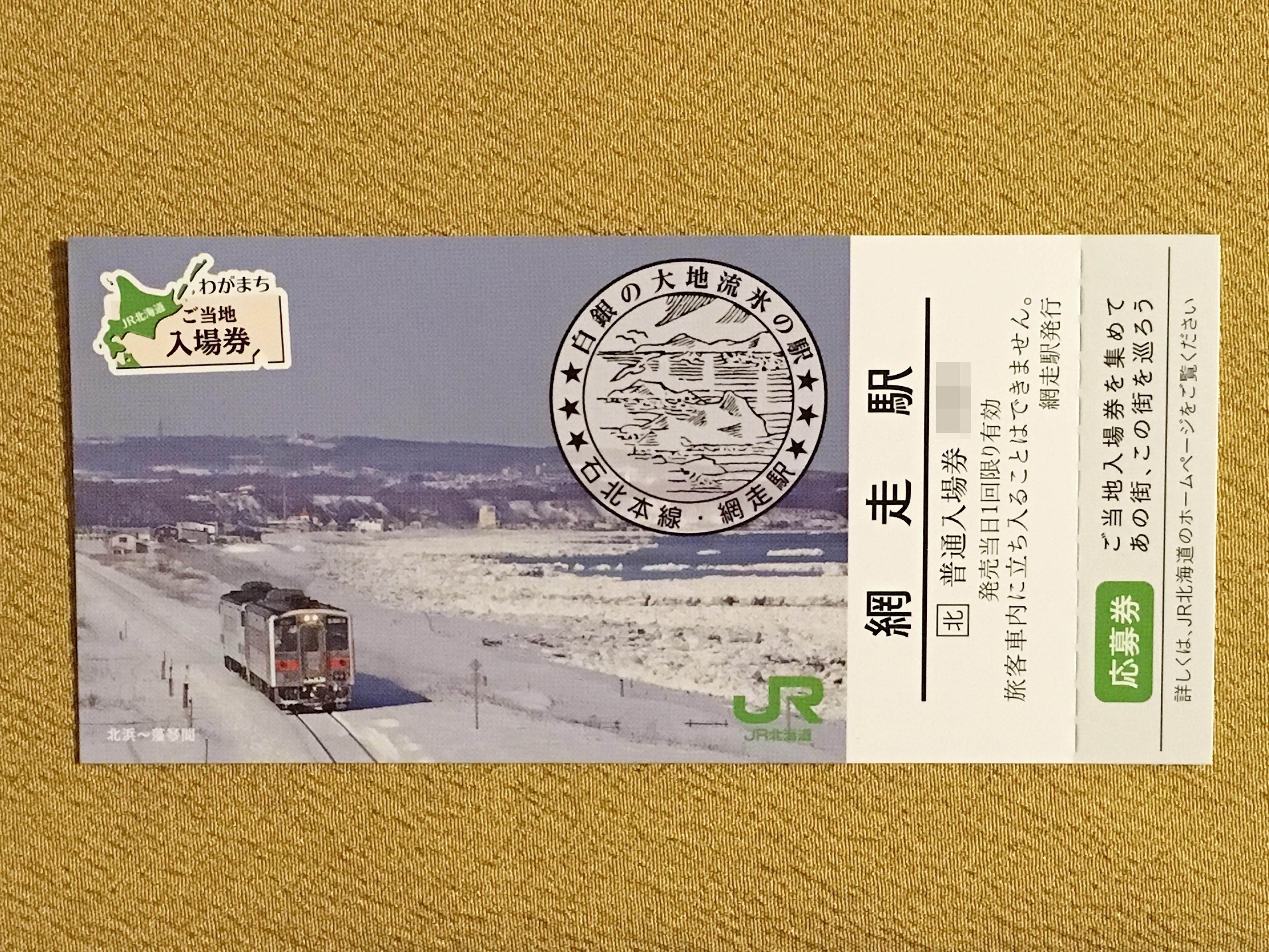 JR北海道ご当地入場券  網走駅表.JPG