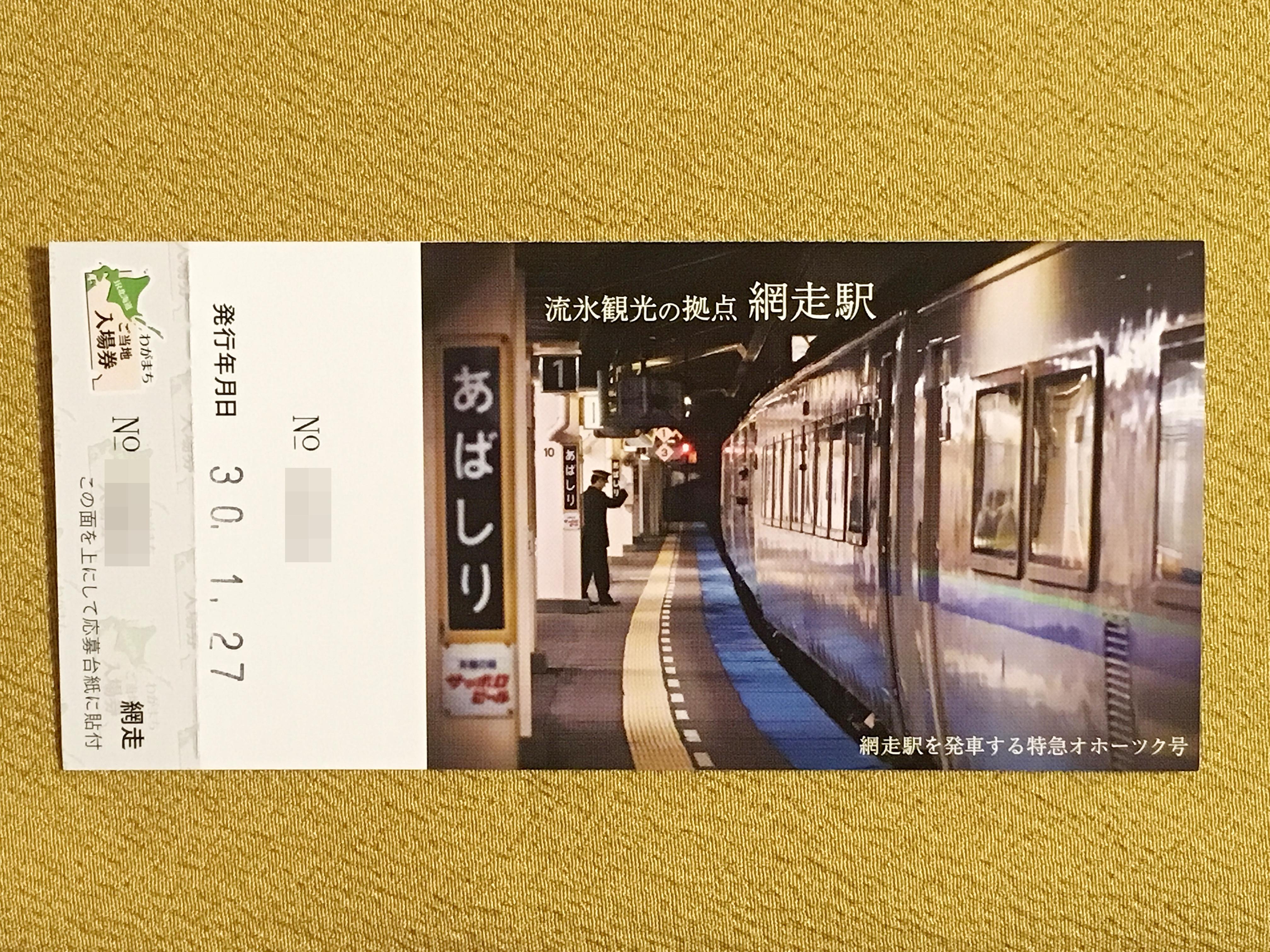 JR北海道ご当地入場券  網走駅裏.JPG