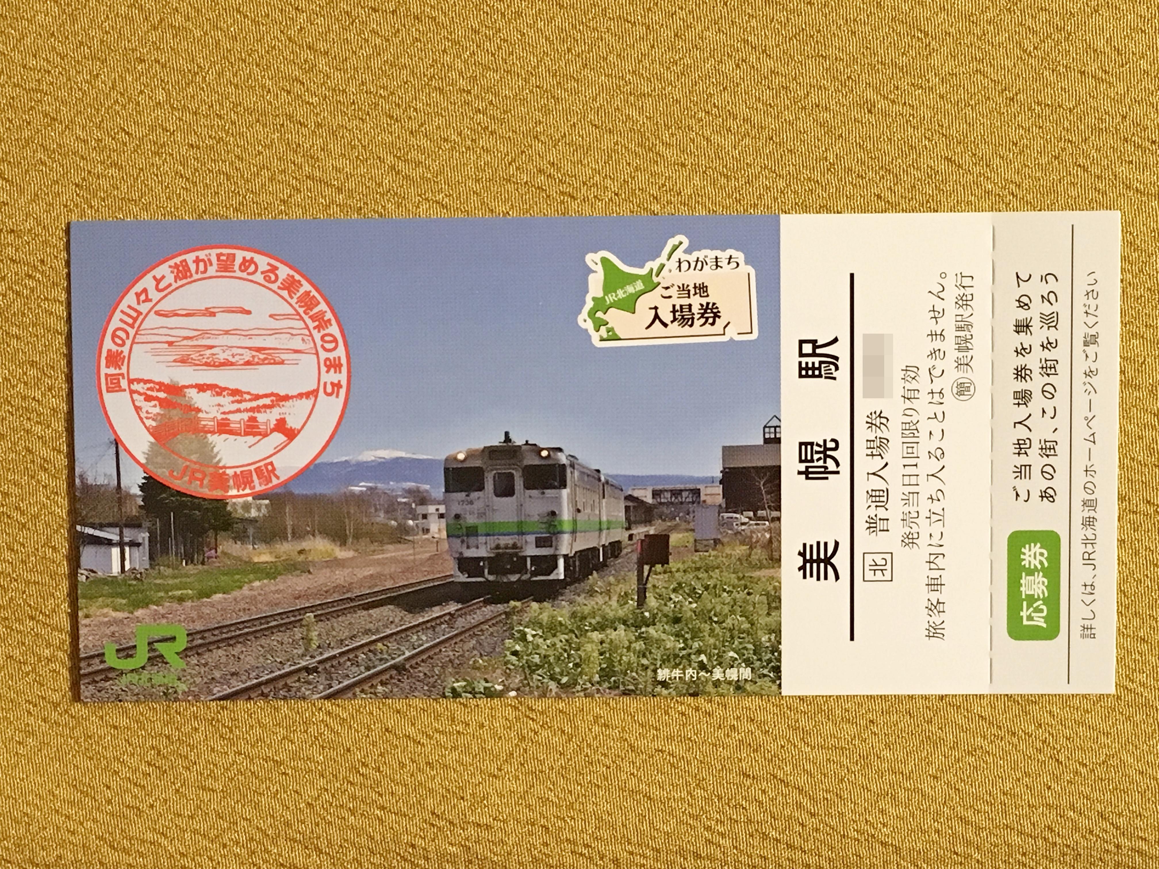 JR北海道ご当地入場券  美幌駅表.JPG