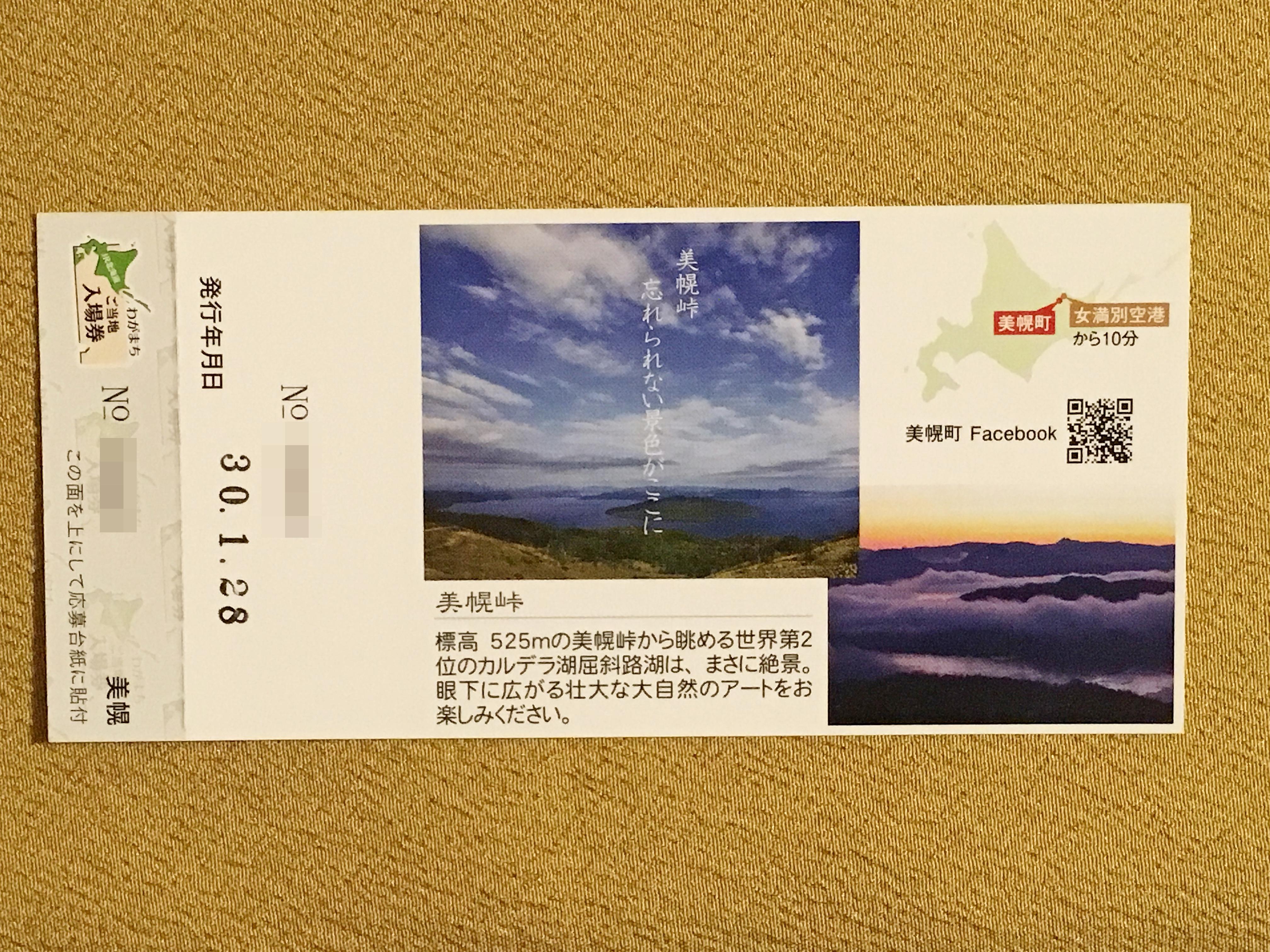 JR北海道ご当地入場券  美幌駅裏.JPG
