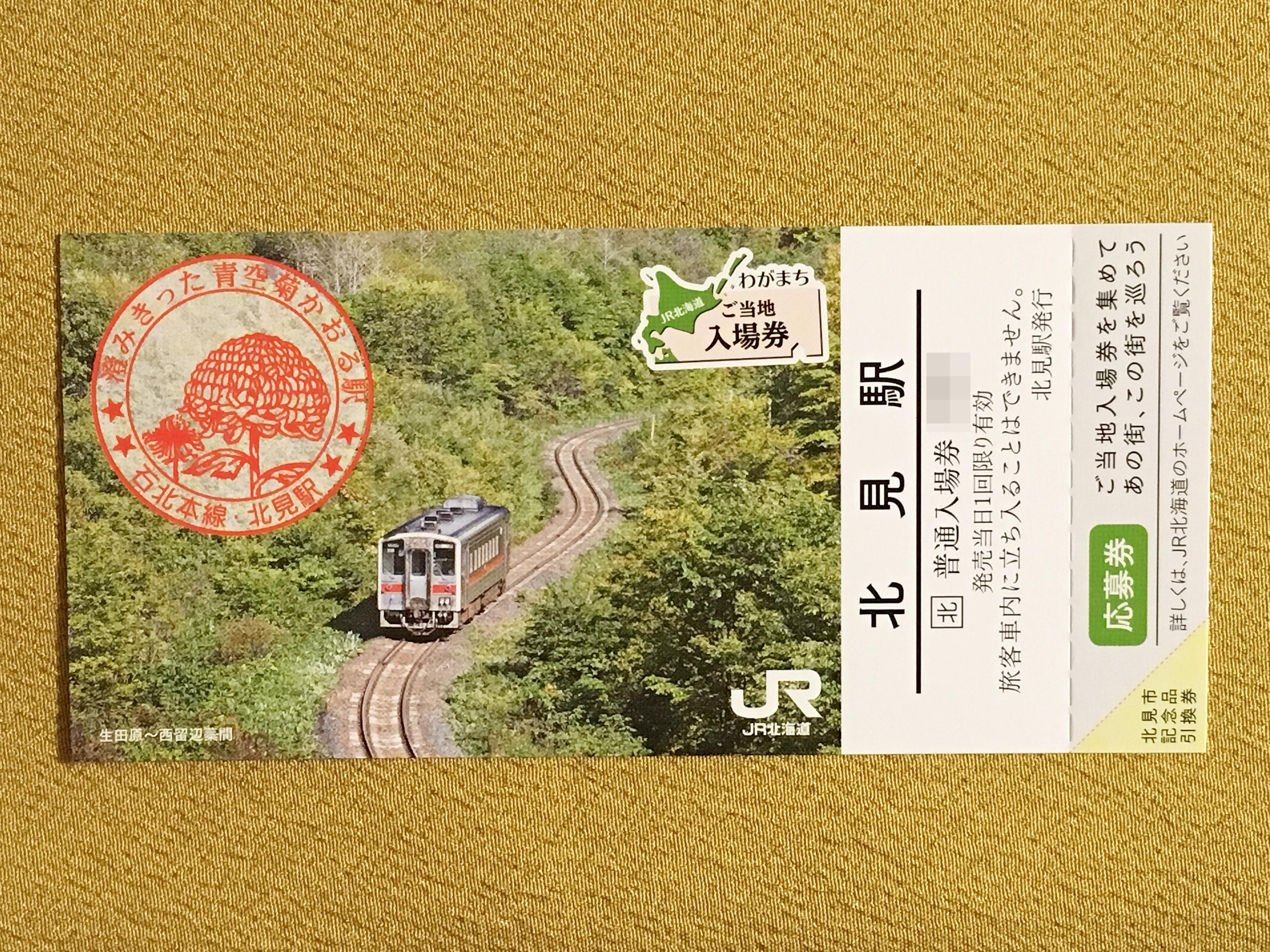 JR北海道ご当地入場券  北見駅表.JPG