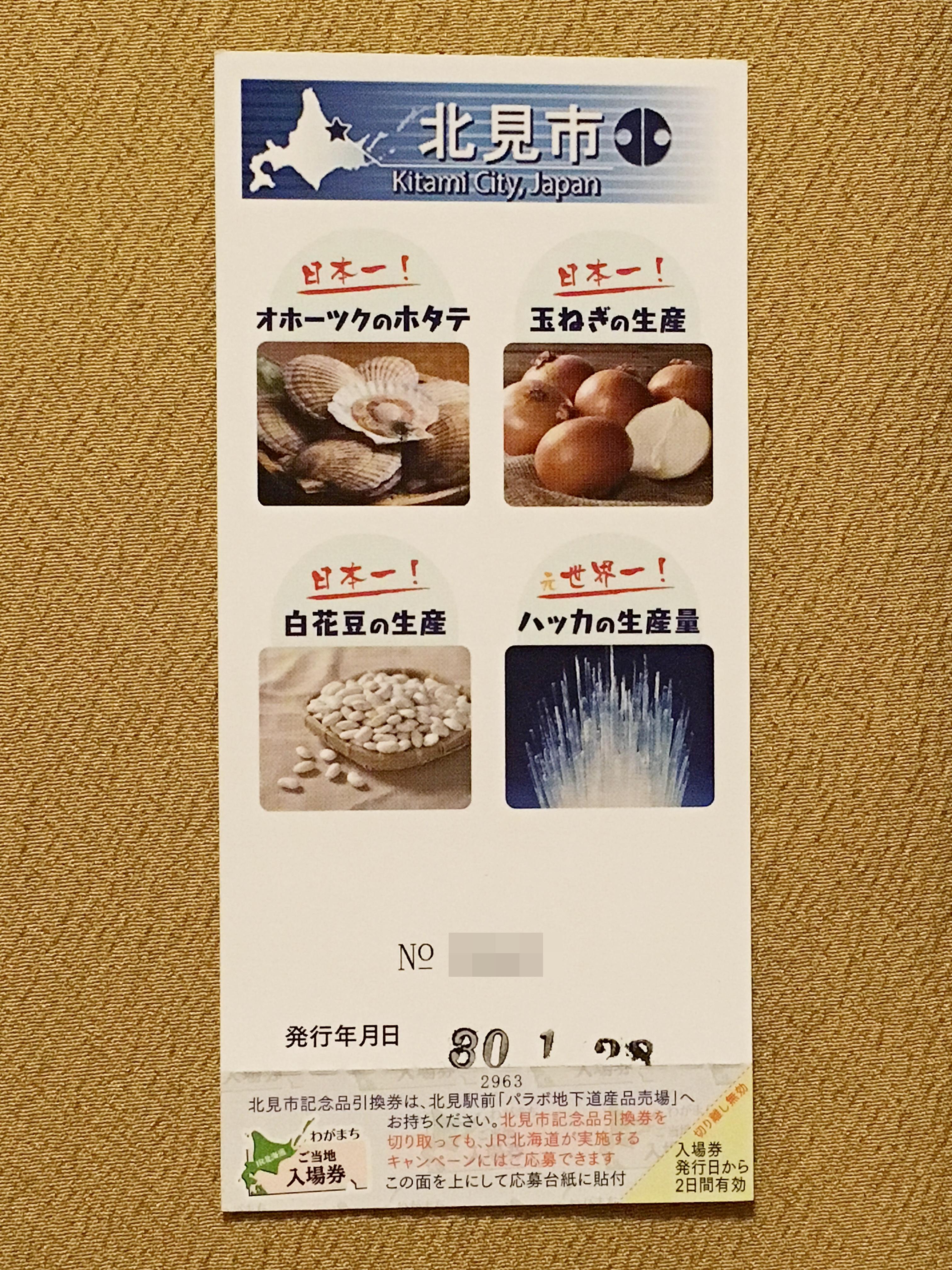 JR北海道ご当地入場券  北見駅裏.JPG
