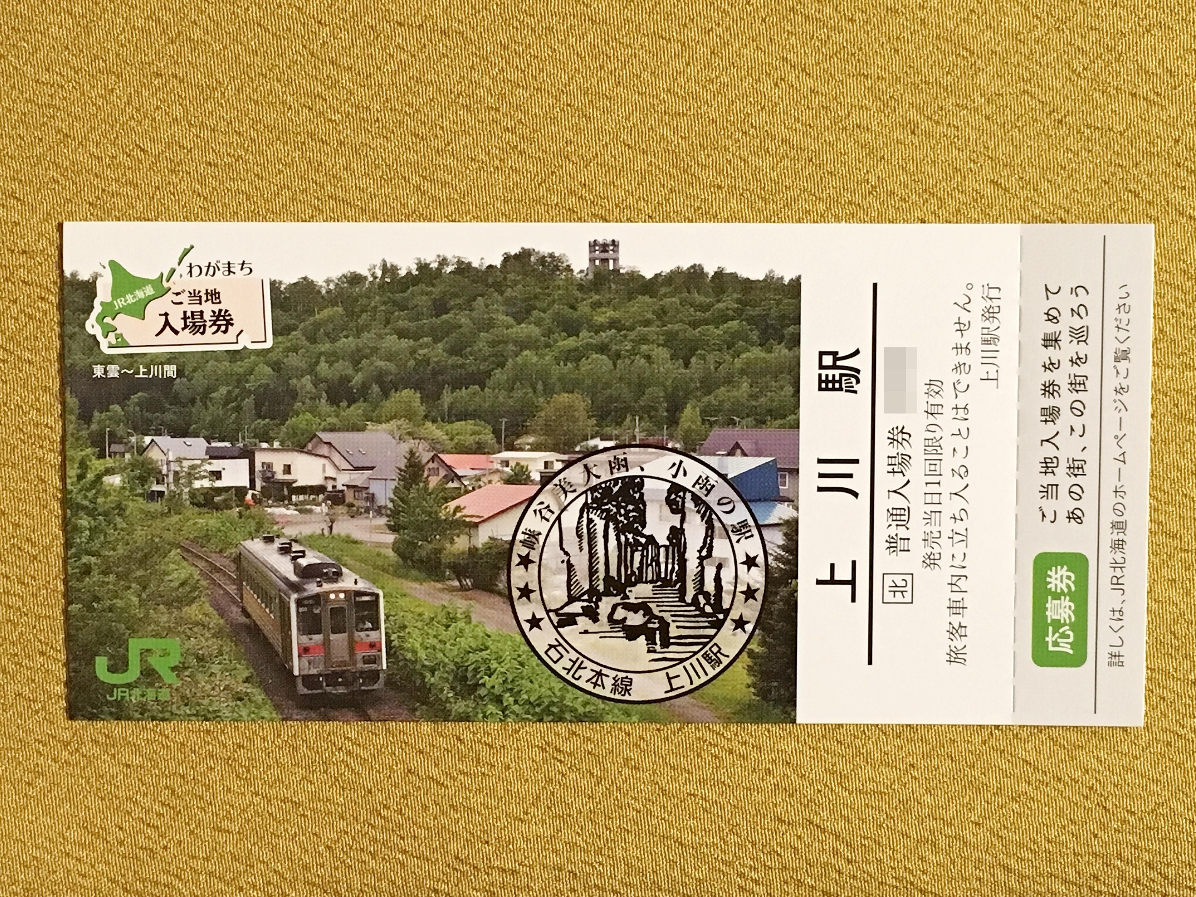JR北海道ご当地入場券  上川駅表.JPG