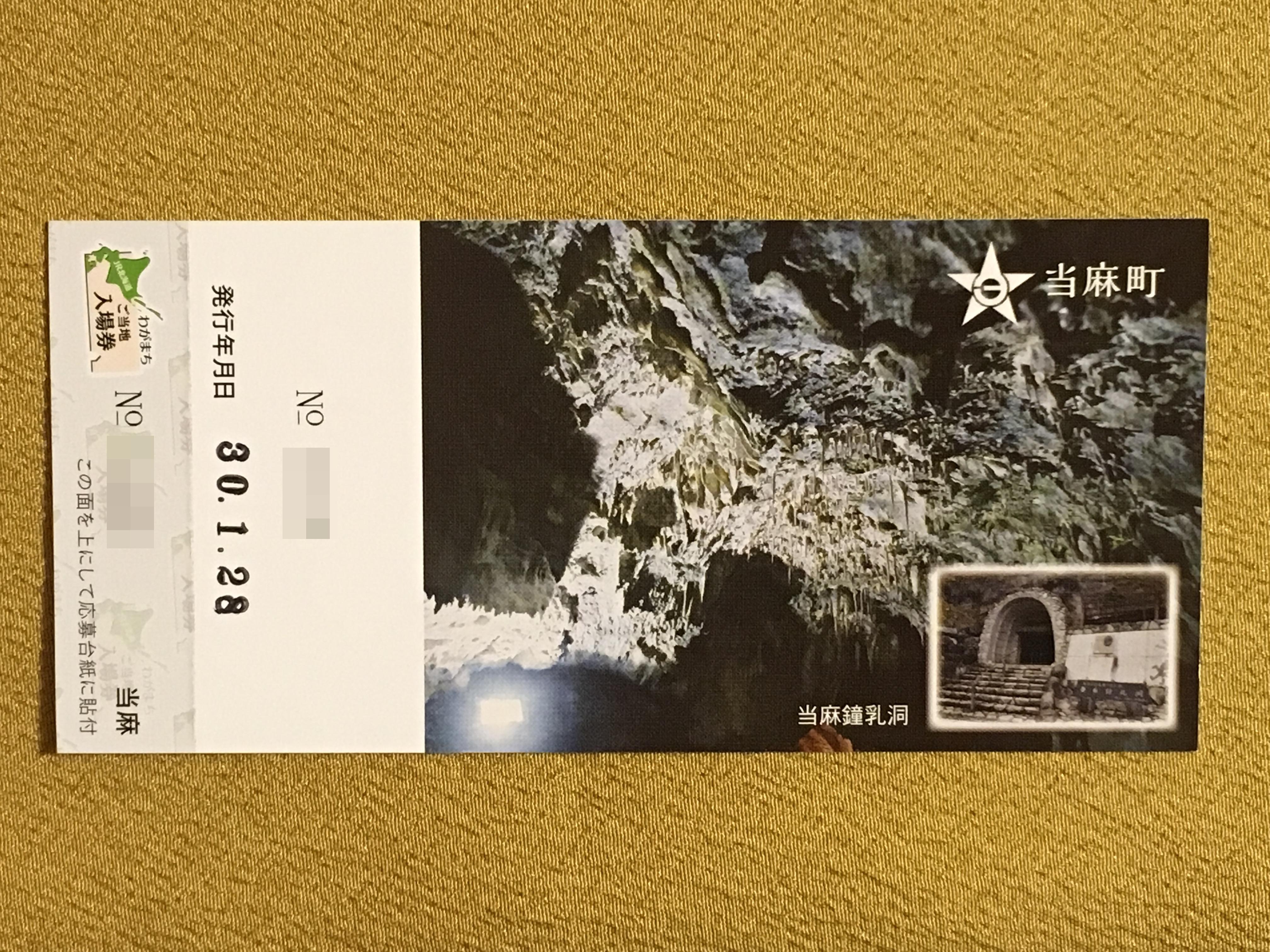 JR北海道ご当地入場券  当麻駅裏.JPG