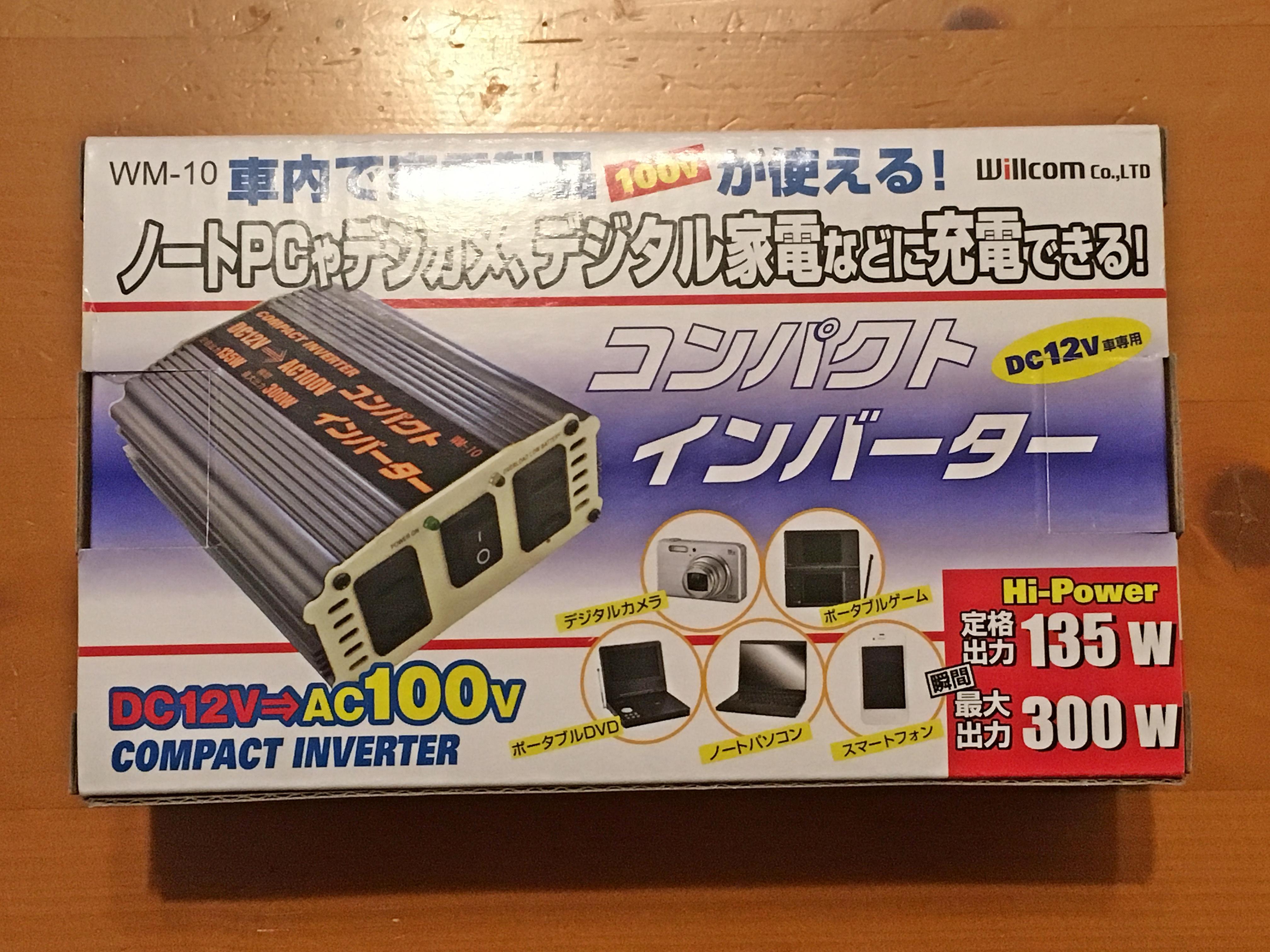 コンパクトインバーター 外箱.JPG