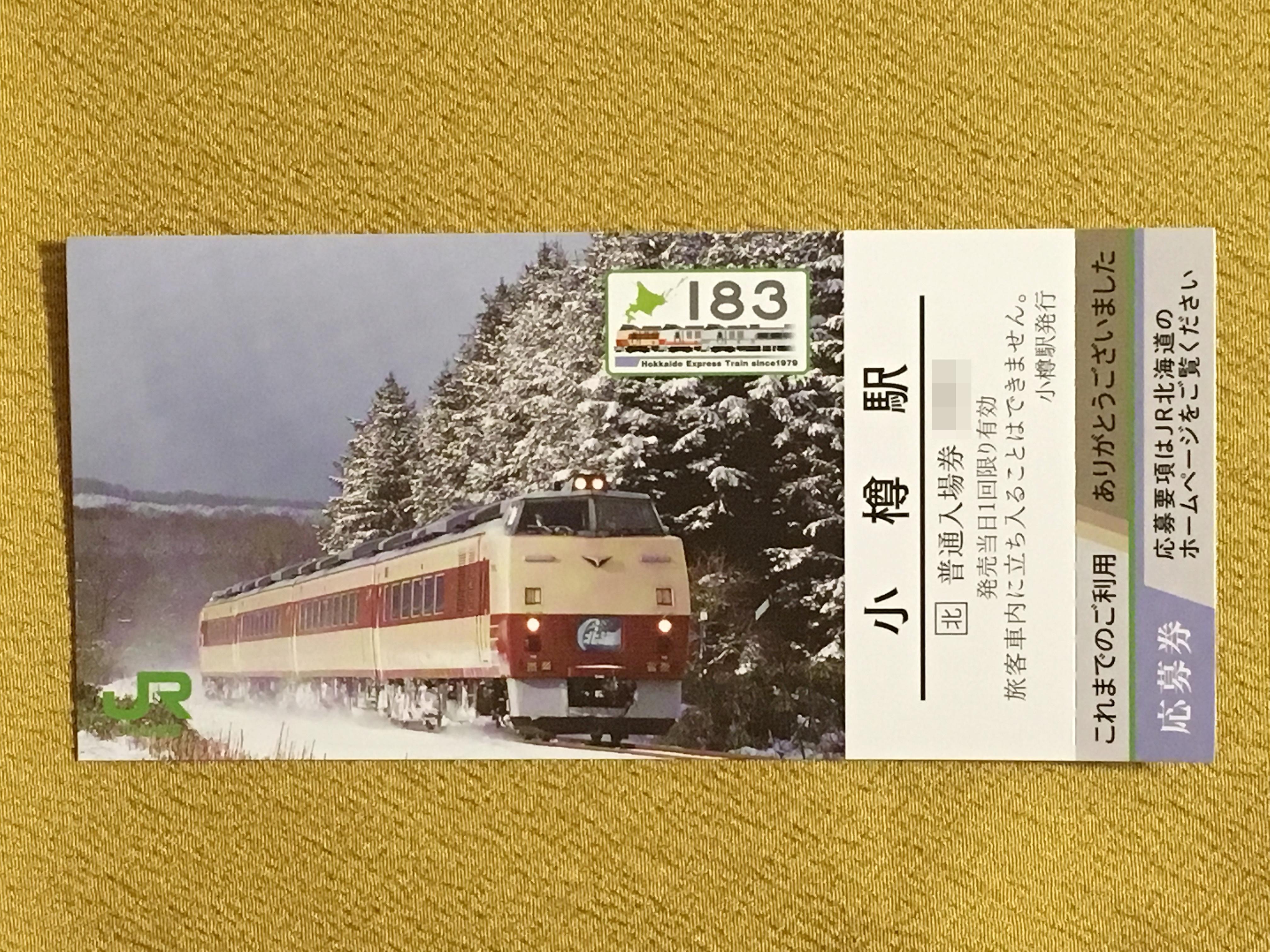 キハ183-0系記念入場券 小樽表.JPG