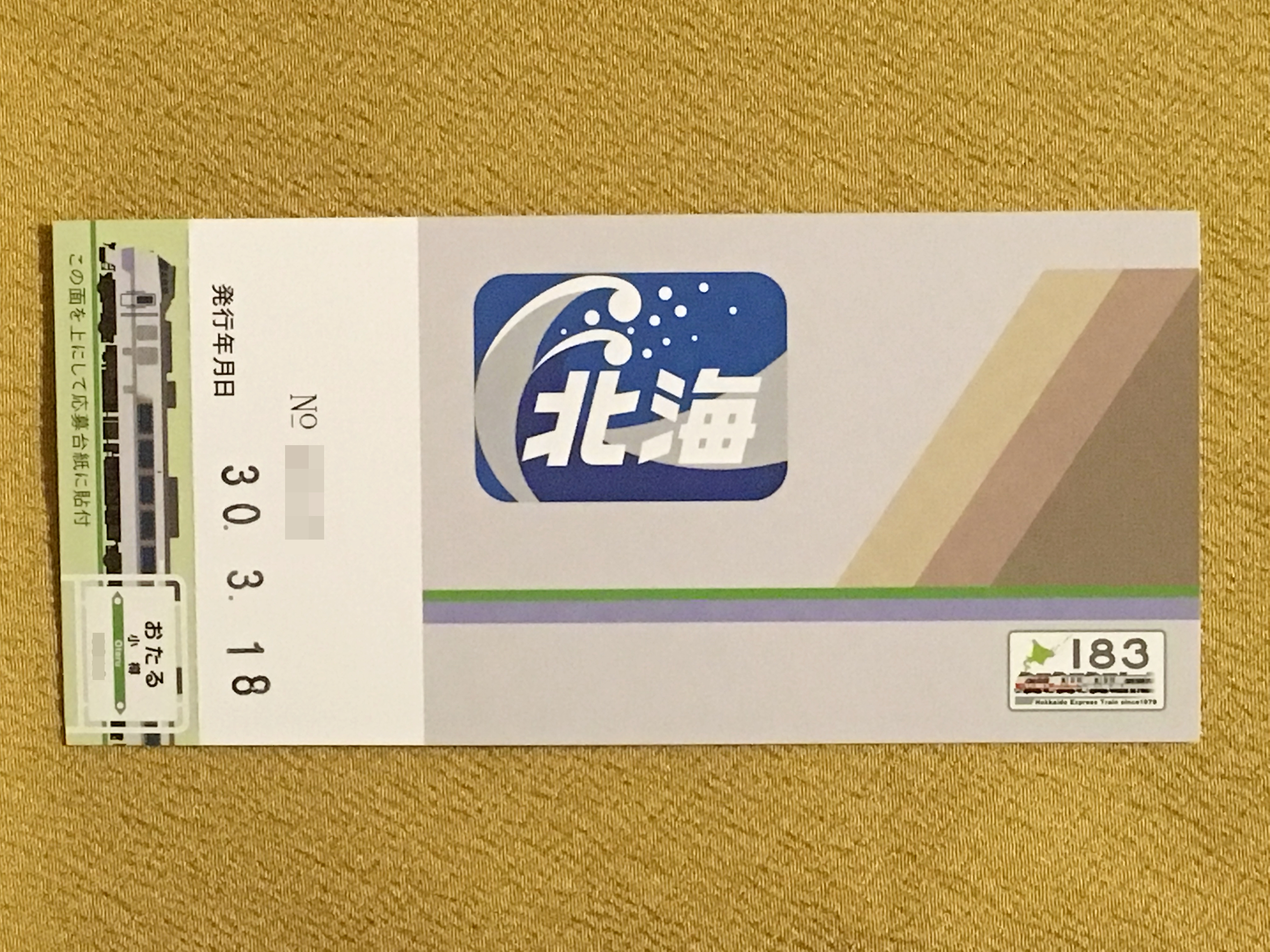 キハ183-0系記念入場券 小樽裏.JPG
