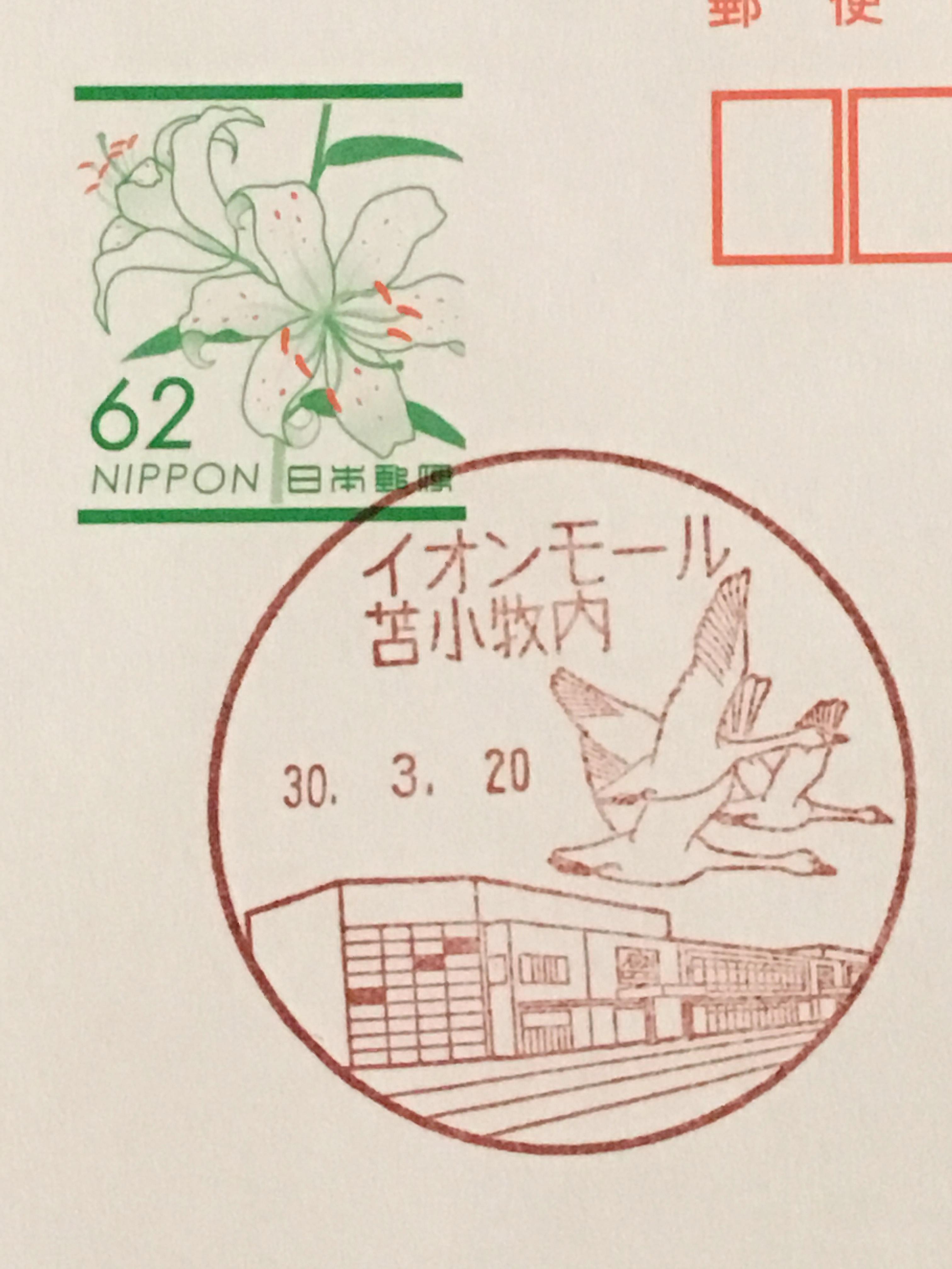 イオンモール苫小牧内郵便局風景印.JPG