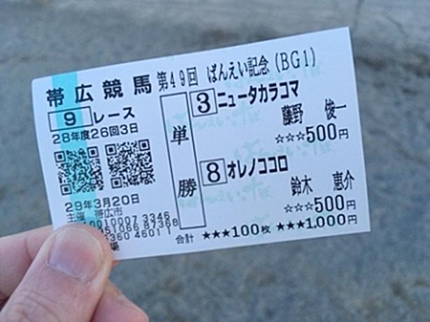第49回ばんえい記念 単勝馬券_170320.jpg