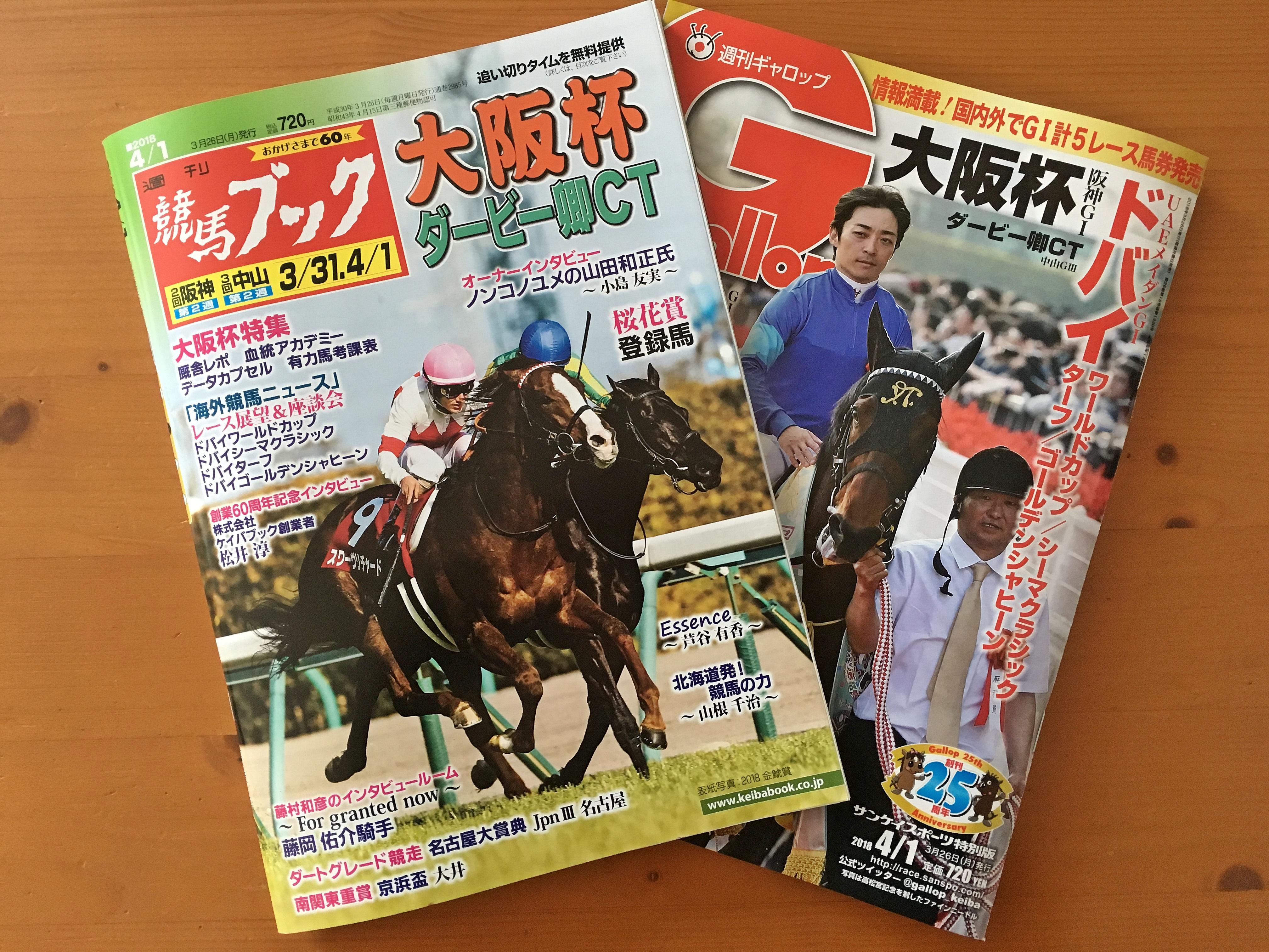 ブラストワンピース 週間競馬ブック&GALLOP.JPG