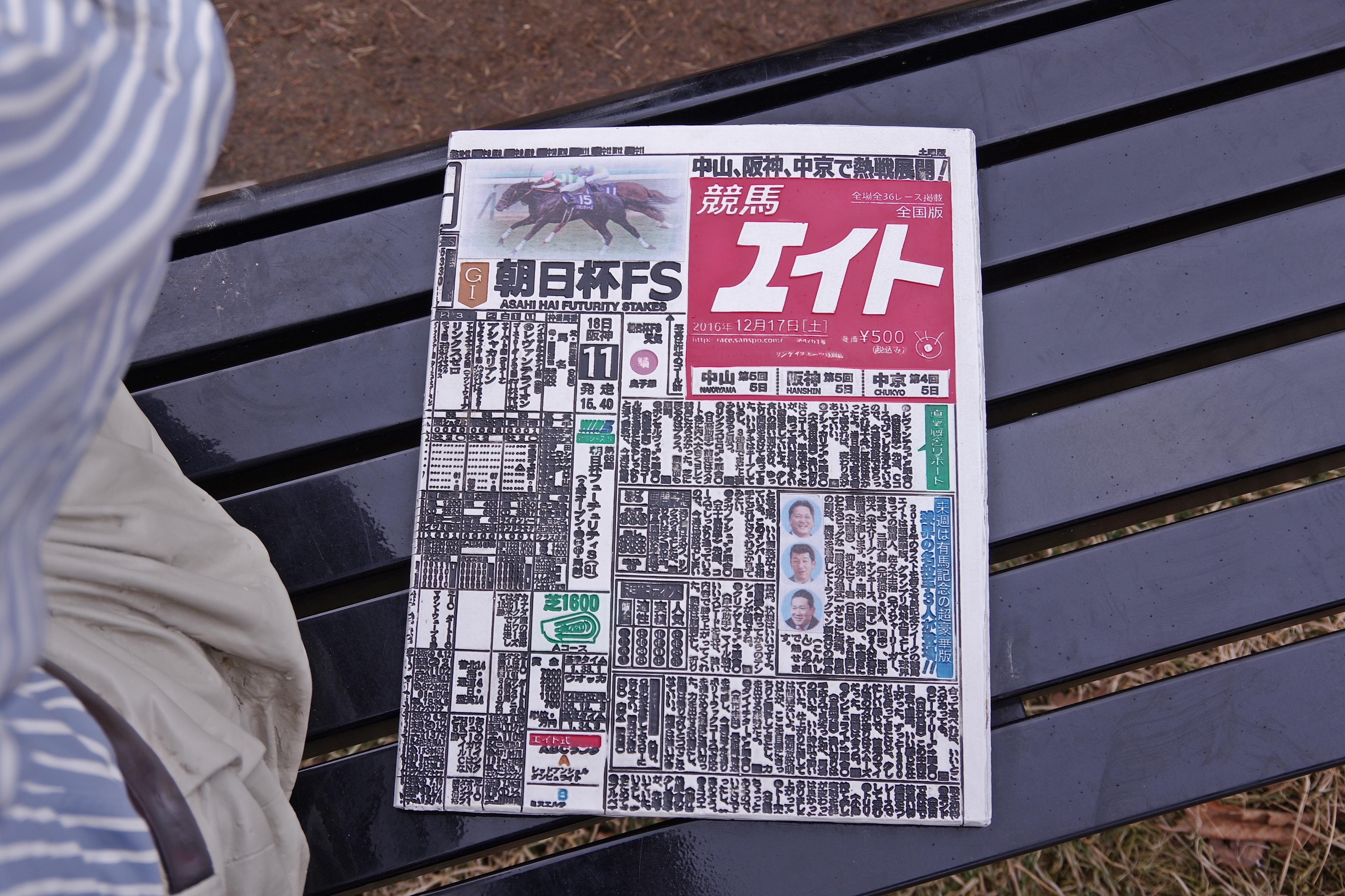 ノーザンホースパーク 吉田社長の競馬エイト_180401.JPG