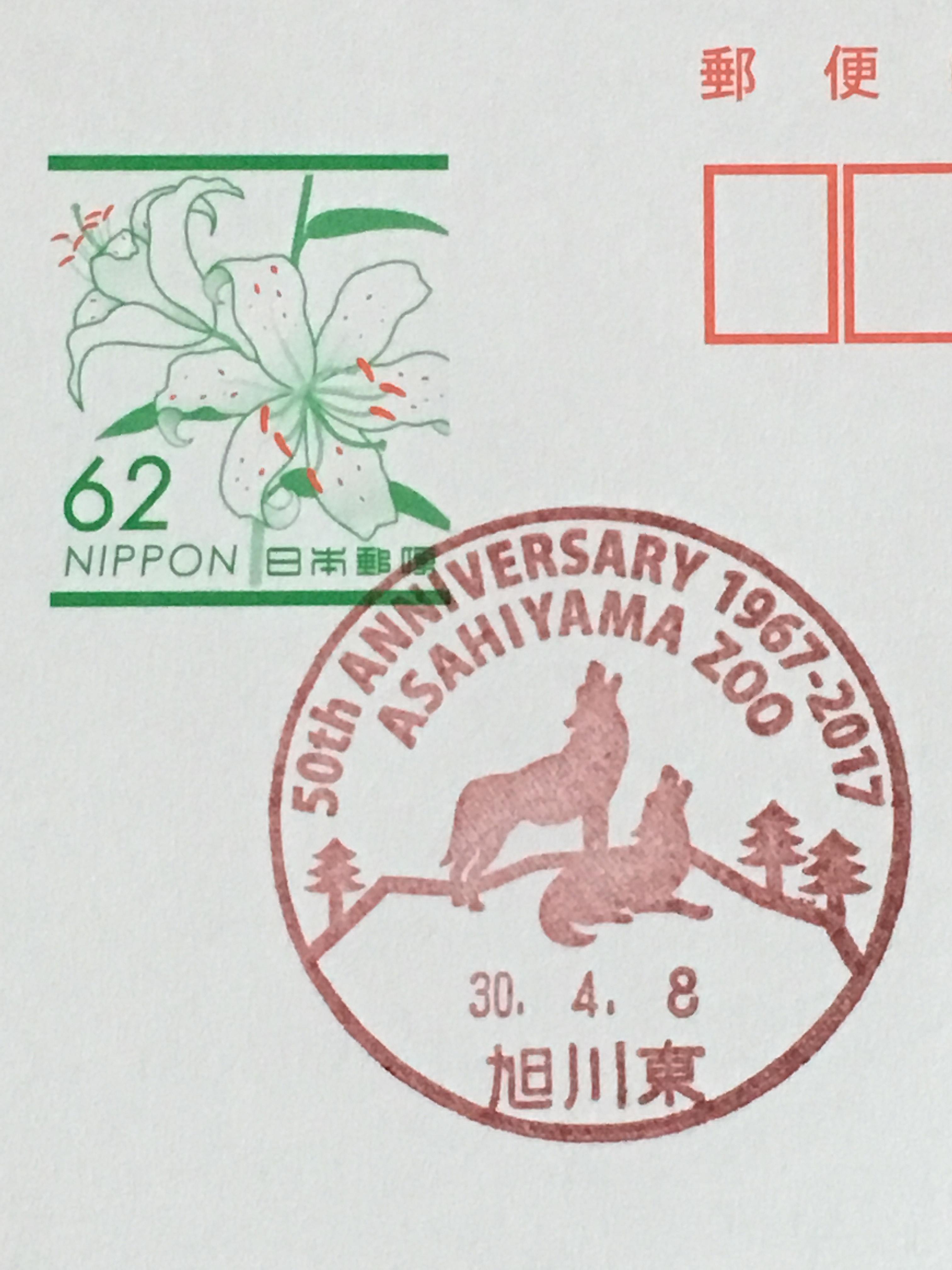 旭山動物園 開園50周年 最終日付印.JPG