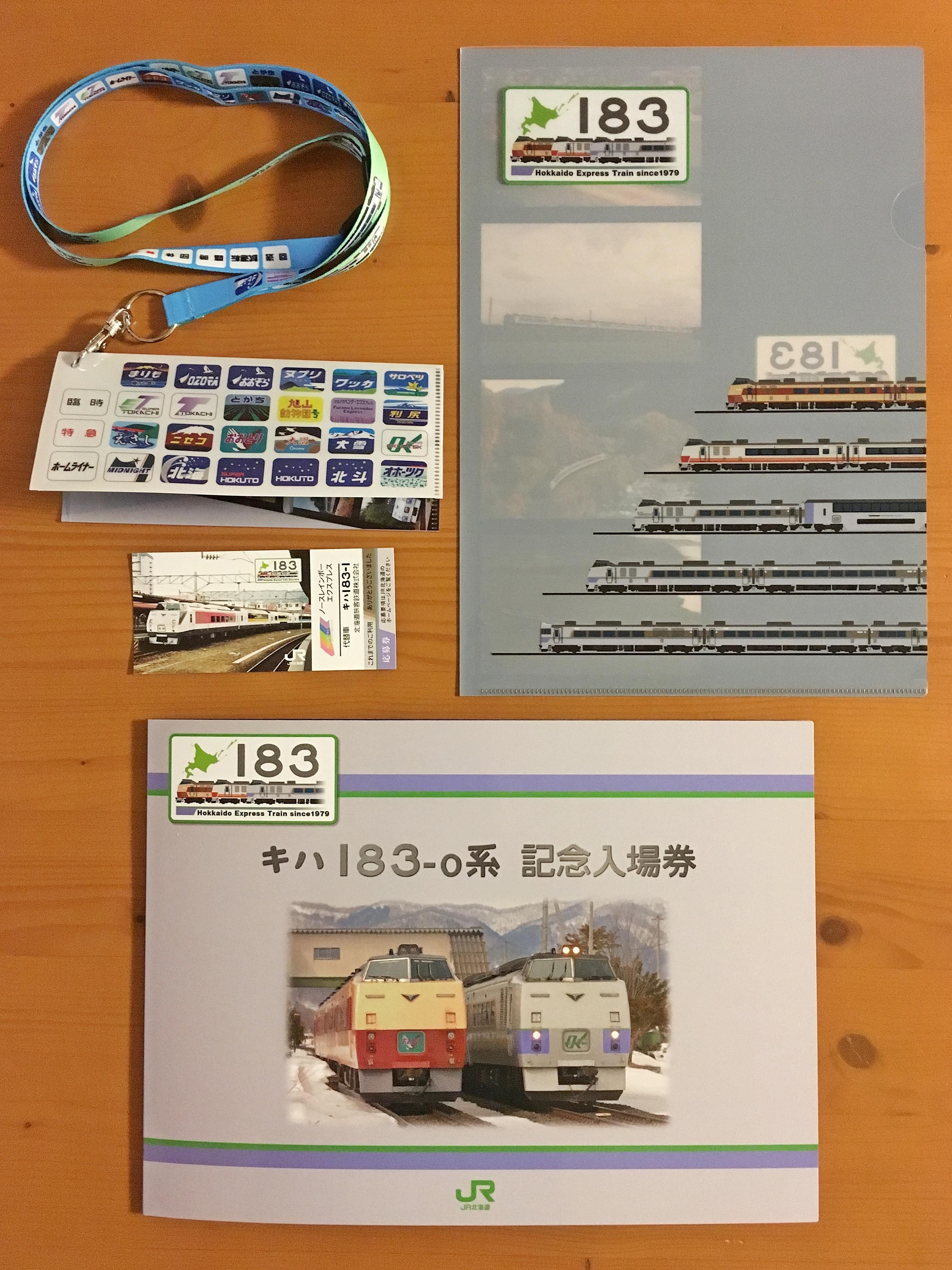 キハ183-0系 コレクショングッズ.JPG