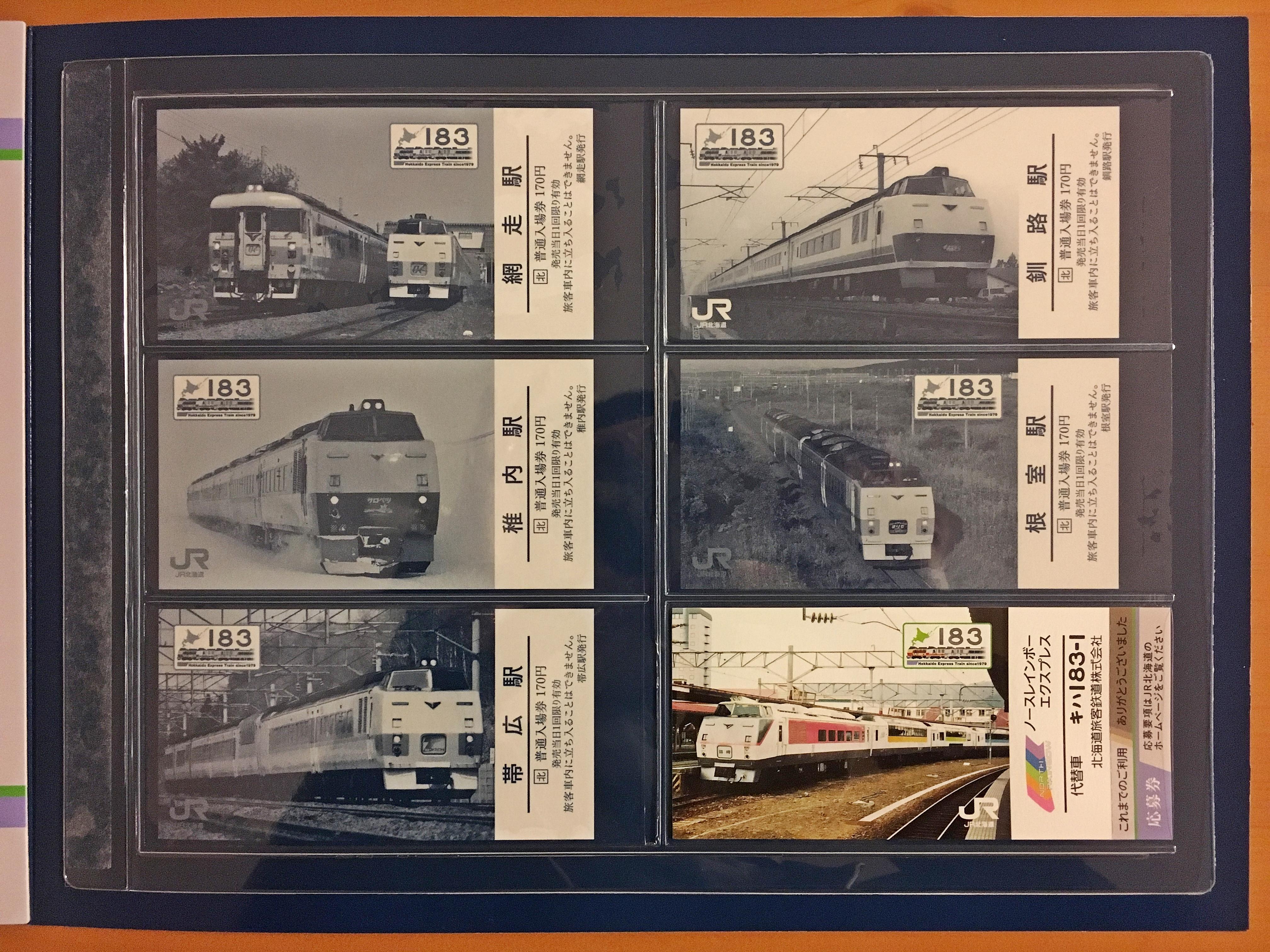 キハ183-0系 記念入場券コレクション台紙.JPG