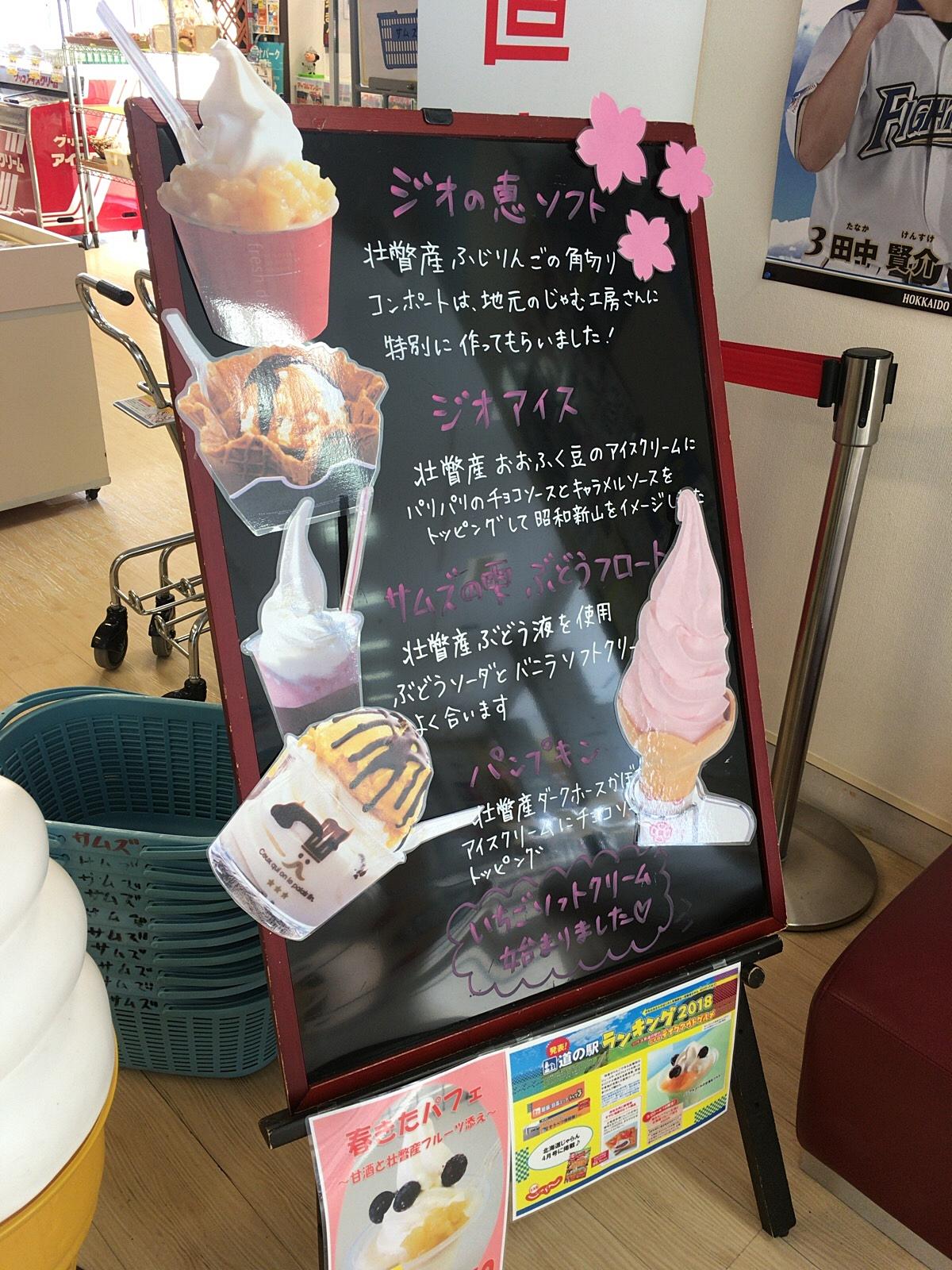 道の駅 そうべつサムズ メニュー.JPG