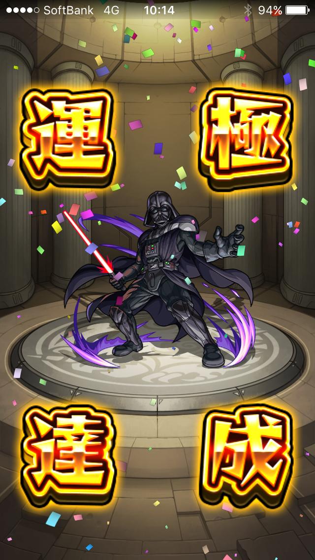 シスの暗黒卿 ダースベイダー運極達成.png