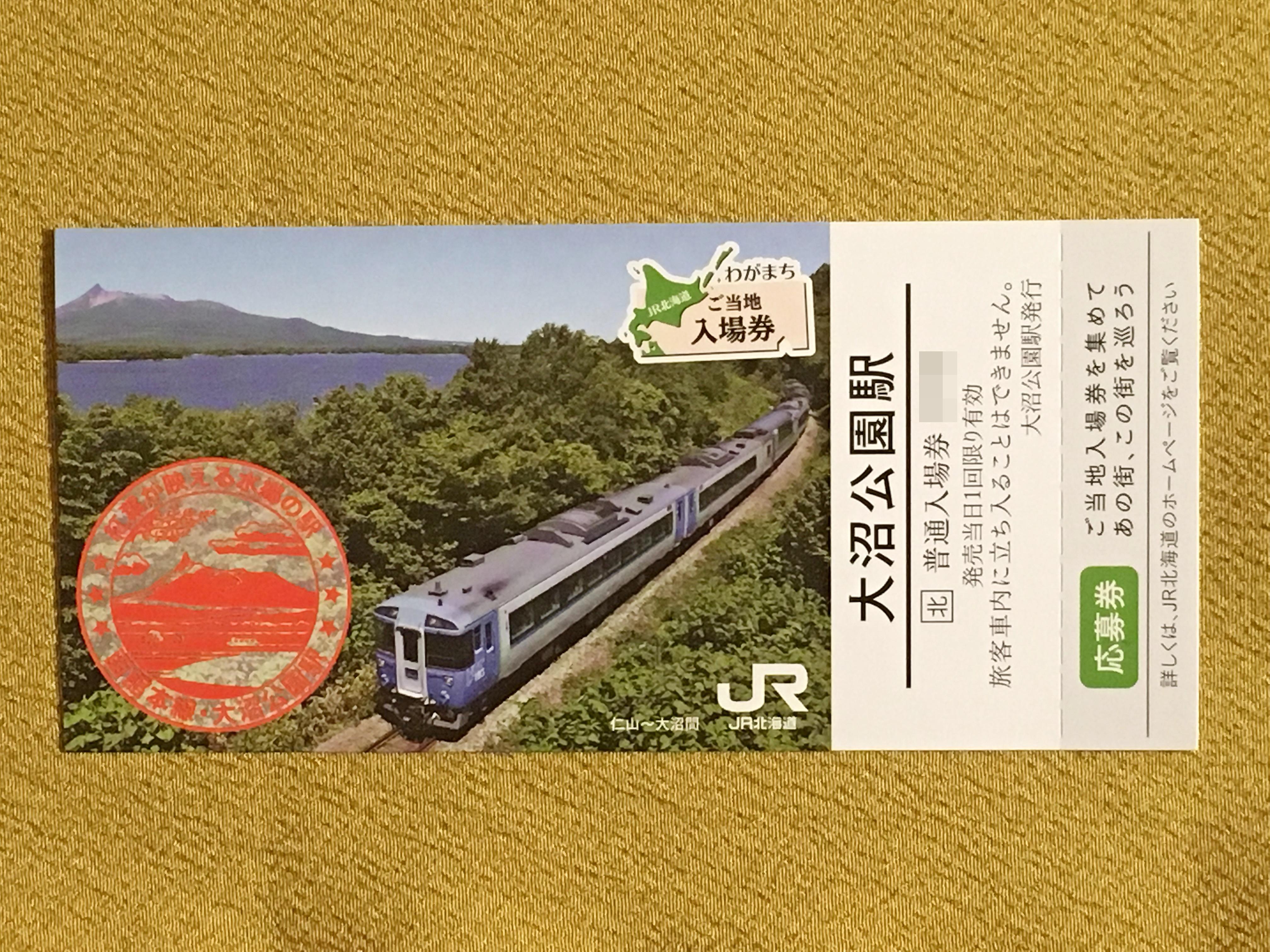 JR北海道ご当地入場券 大沼公園駅表.JPG