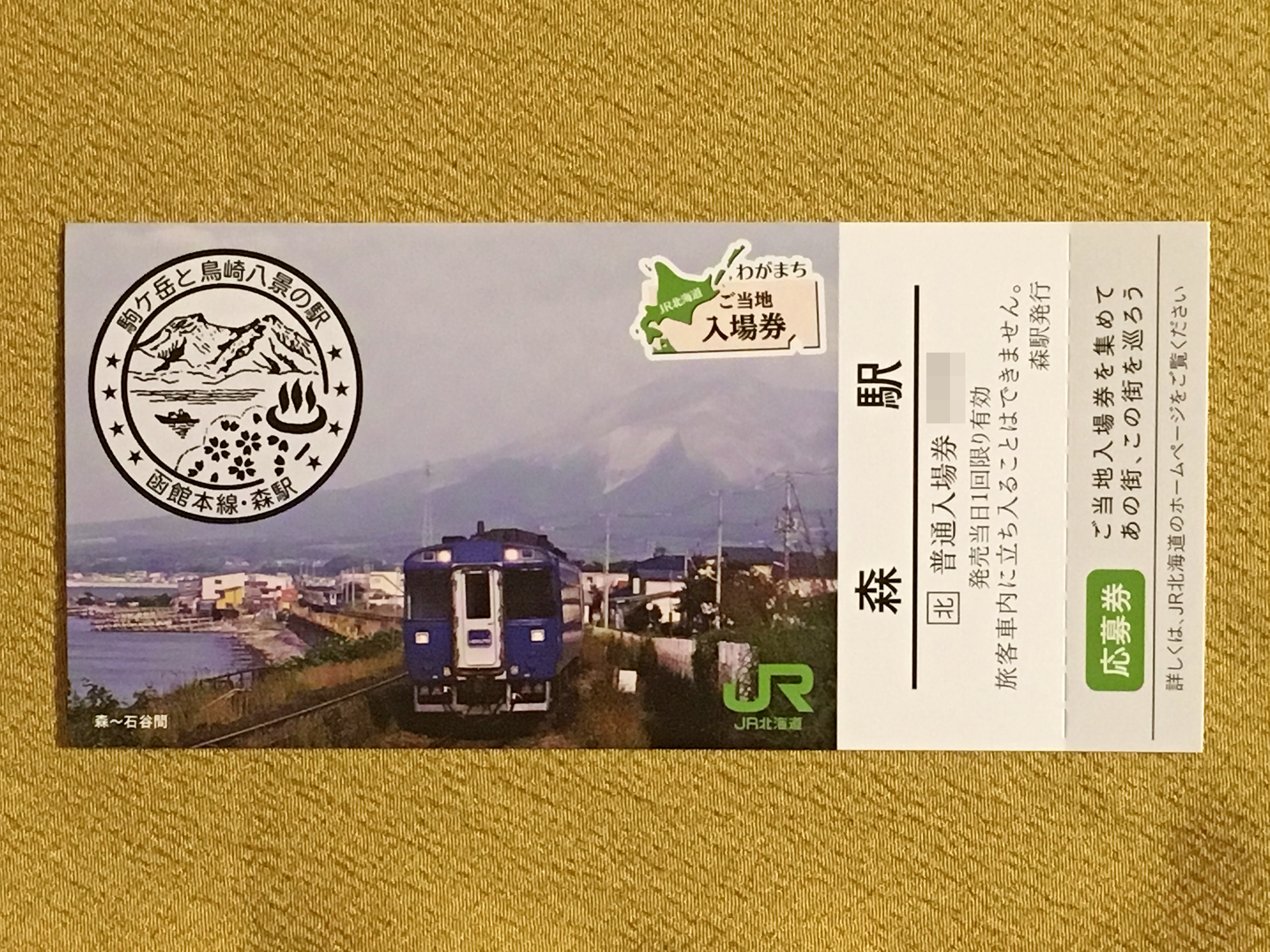 JR北海道ご当地入場券 森駅表.JPG
