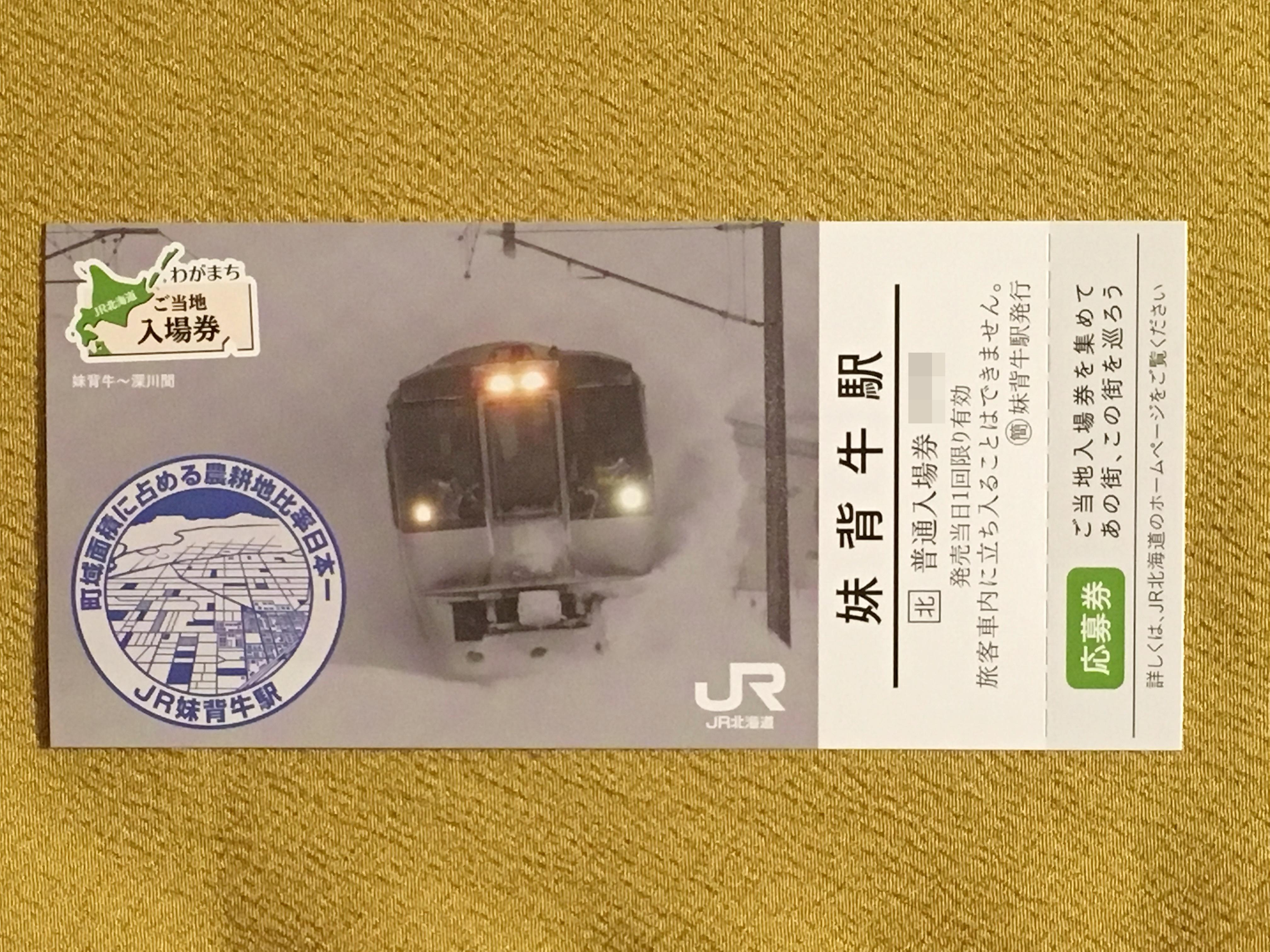 JR北海道ご当地入場券 妹背牛駅表.JPG