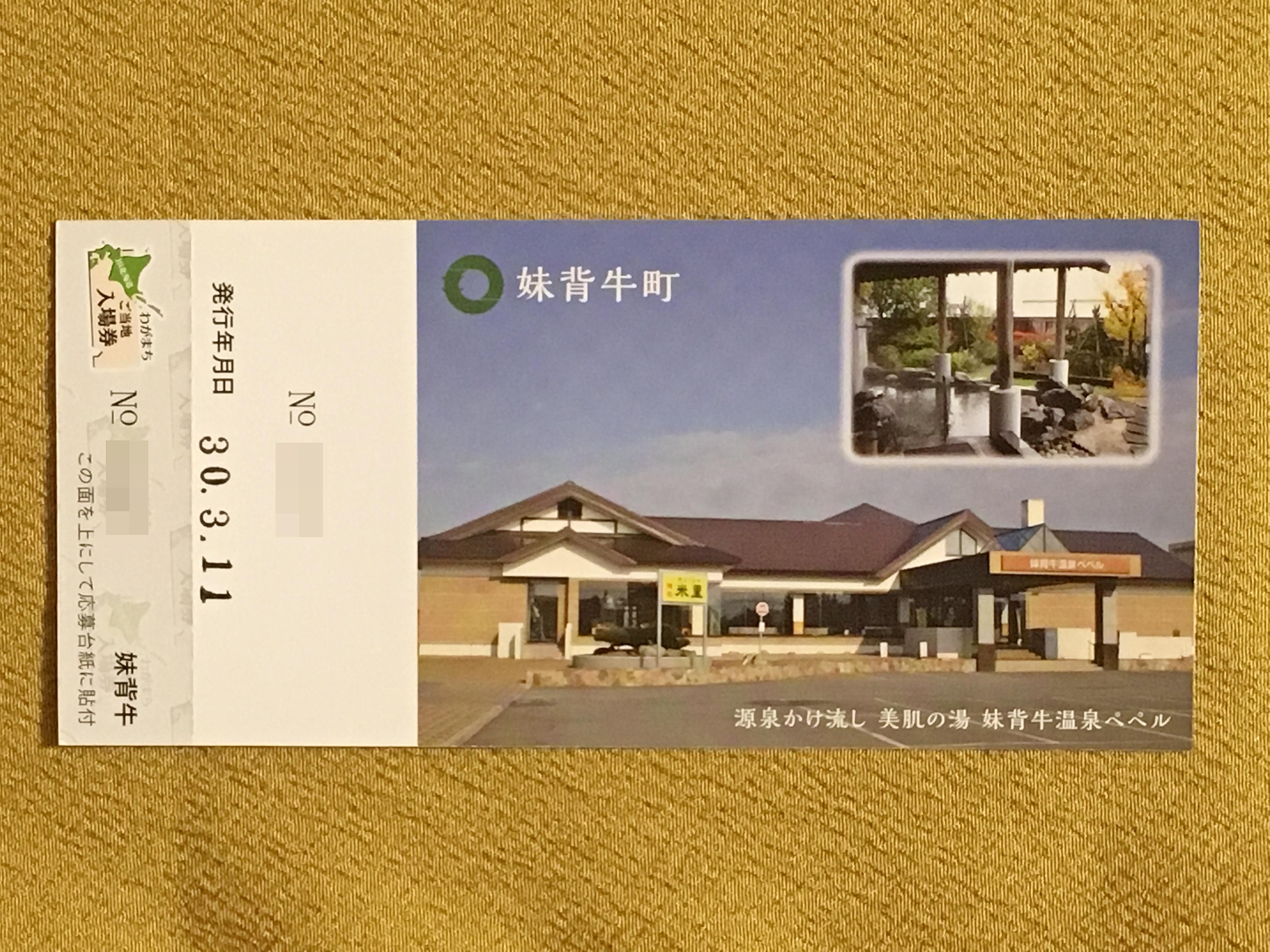 JR北海道ご当地入場券 妹背牛駅裏.JPG