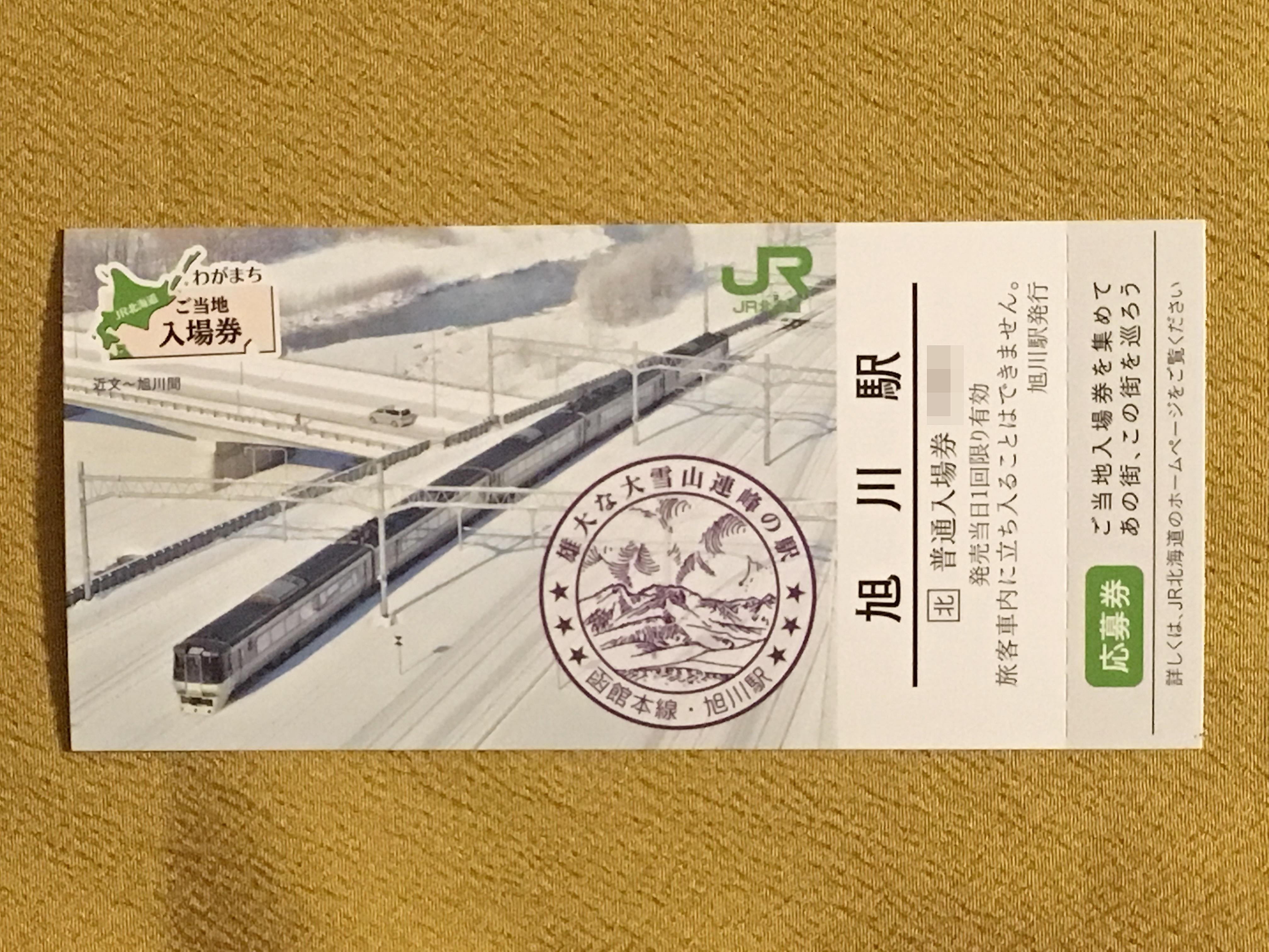 JR北海道ご当地入場券 旭川駅表.JPG