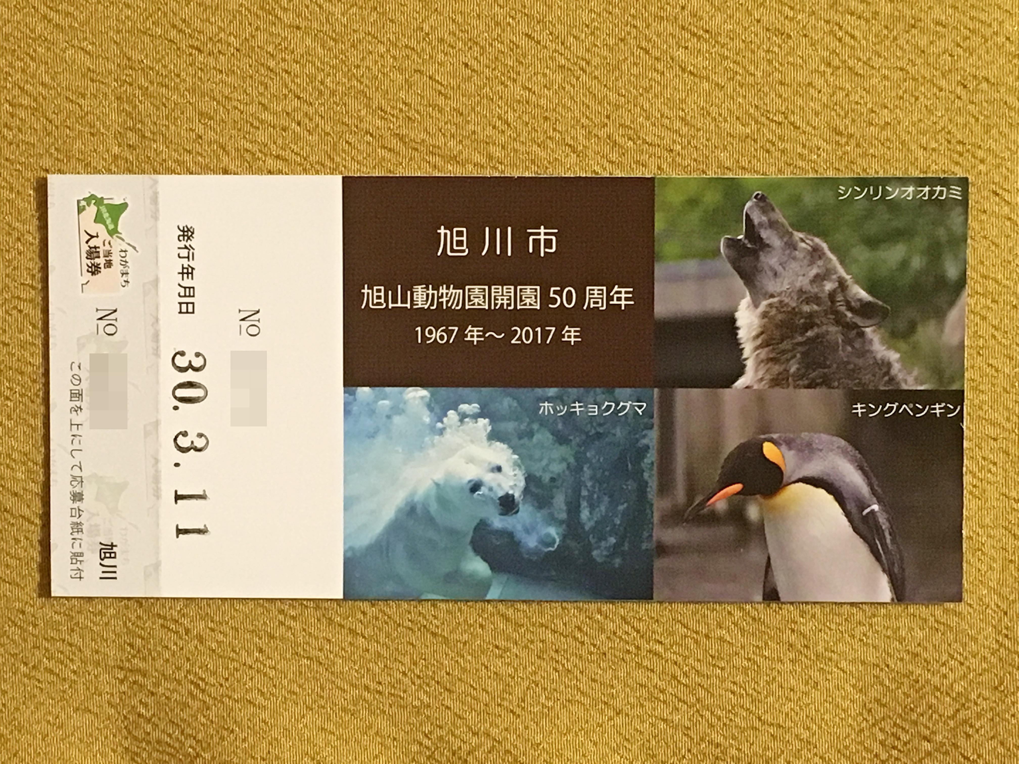 JR北海道ご当地入場券 旭川駅裏.JPG
