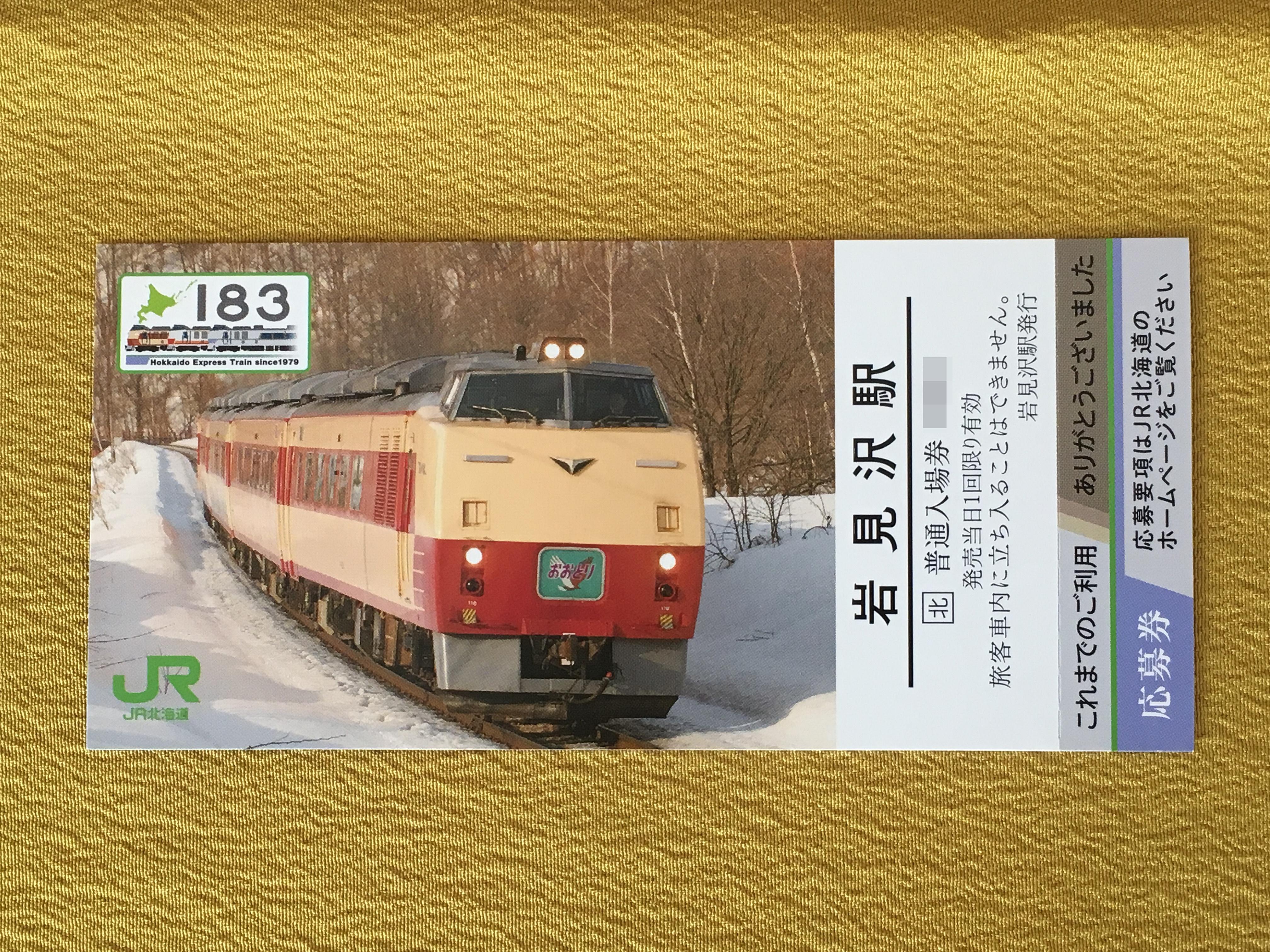 キハ183-0系記念入場券 岩見沢駅表.JPG