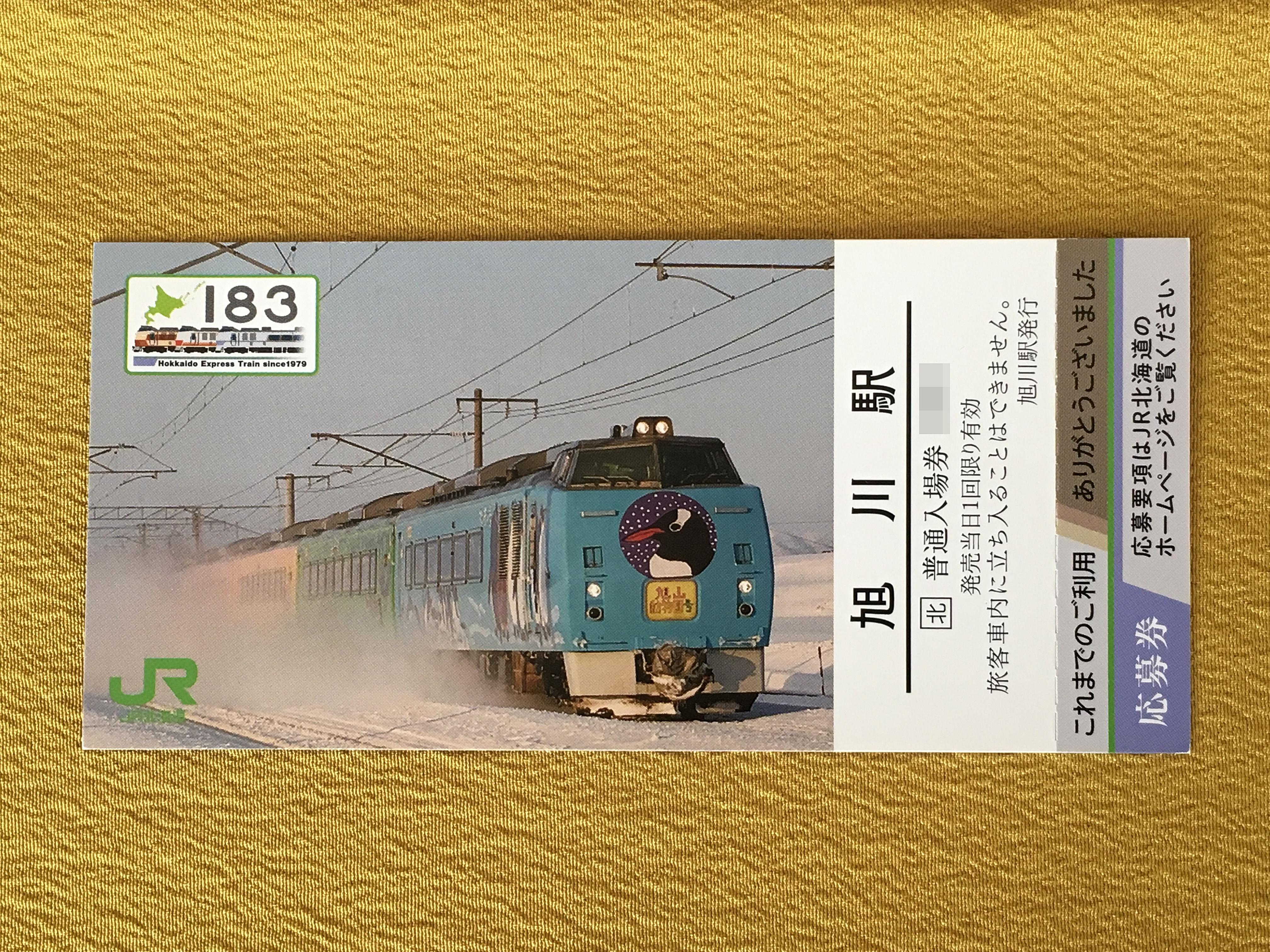 キハ183-0系記念入場券 旭川駅表.JPG