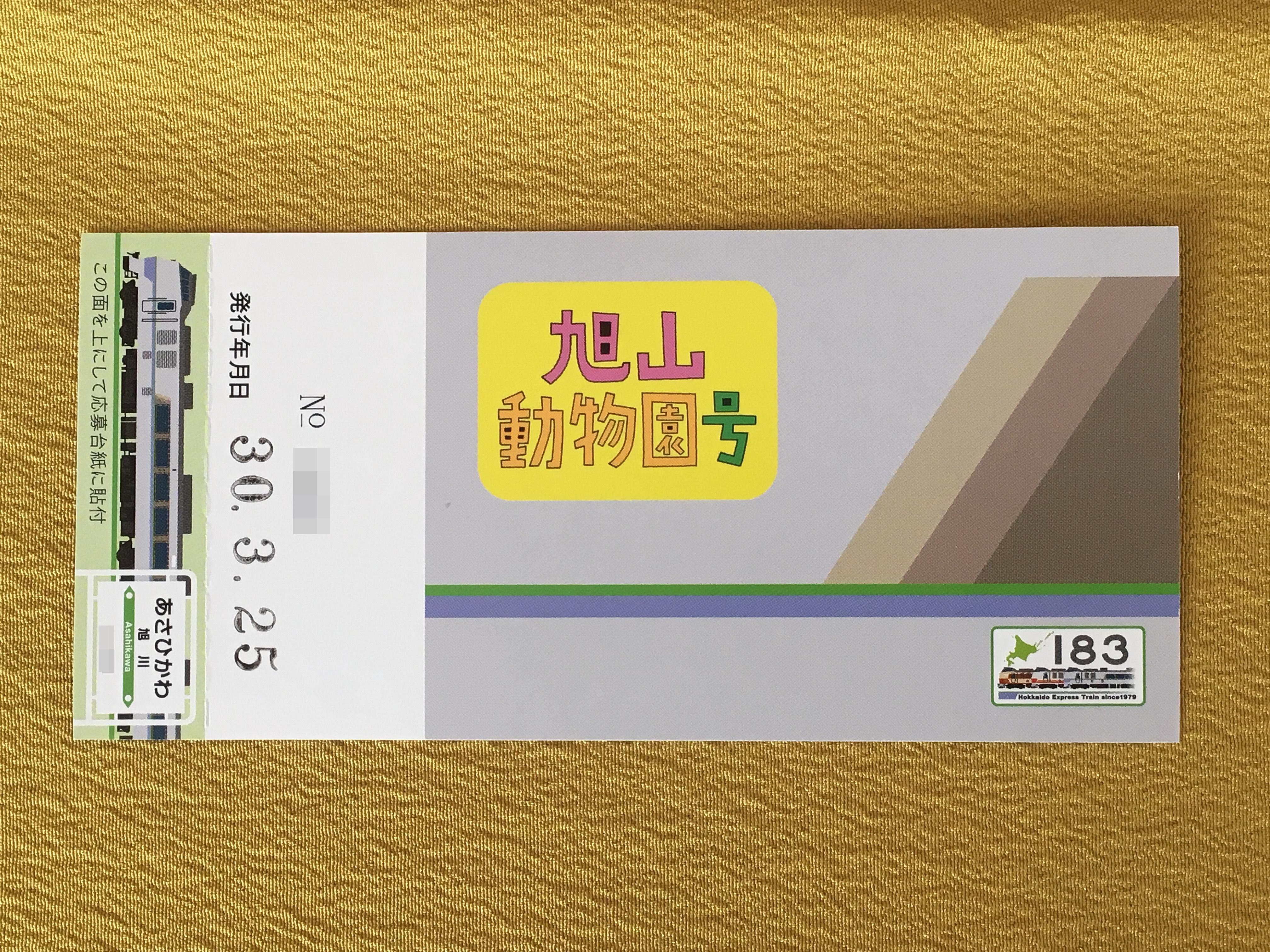 キハ183-0系記念入場券 旭川駅裏.JPG