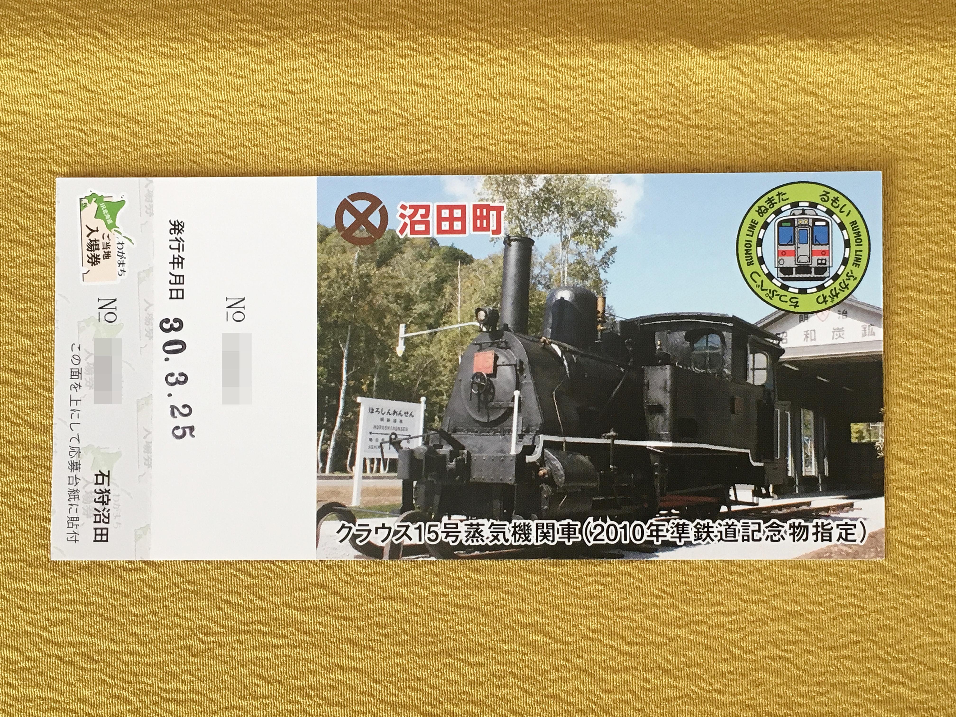 JR北海道ご当地入場券 石狩沼田駅 裏.JPG