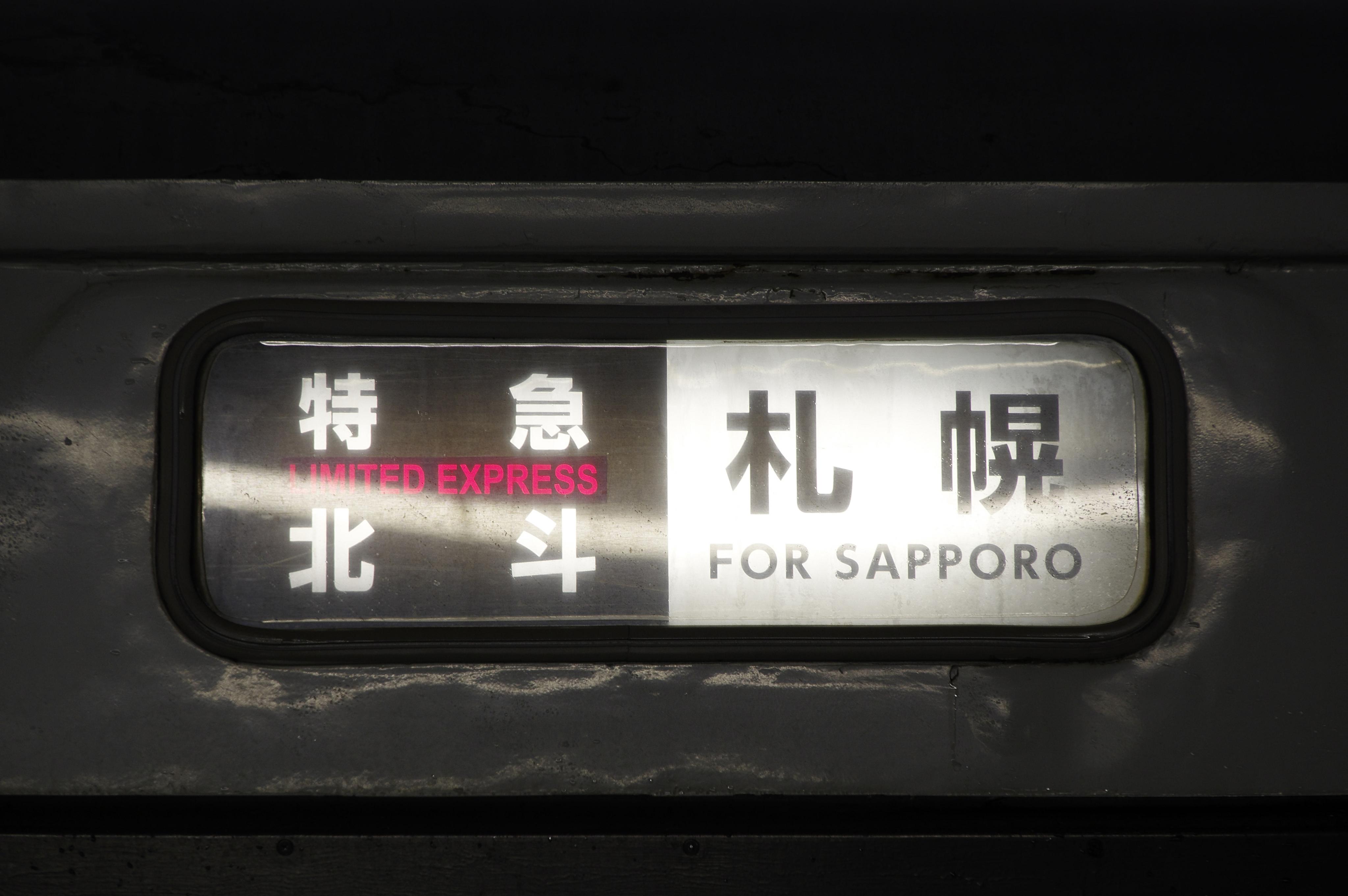 札幌駅 キハ183系特急北斗95号_180506 (5).jpg