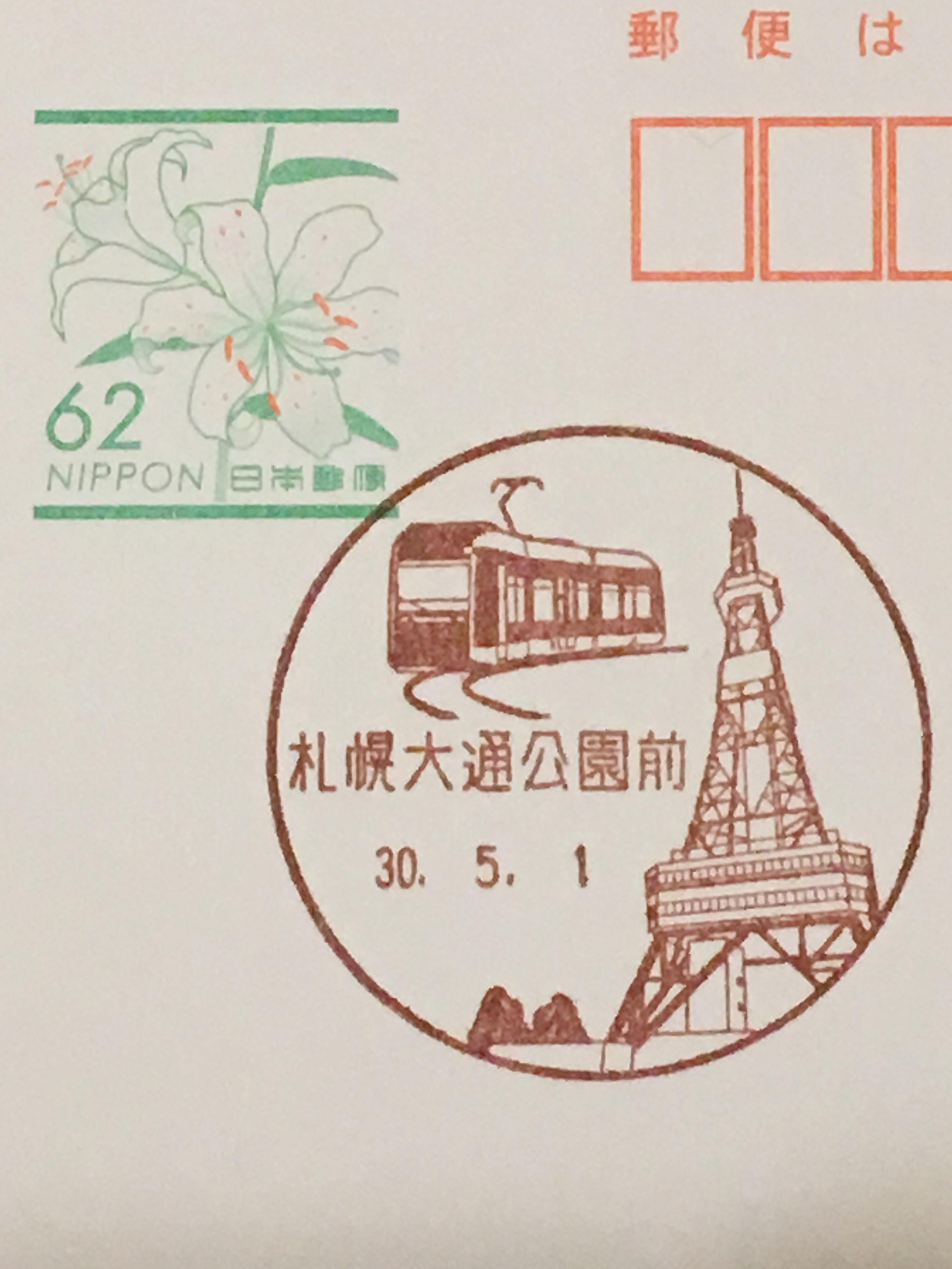 札幌大通公園前郵便局 初日印.JPG