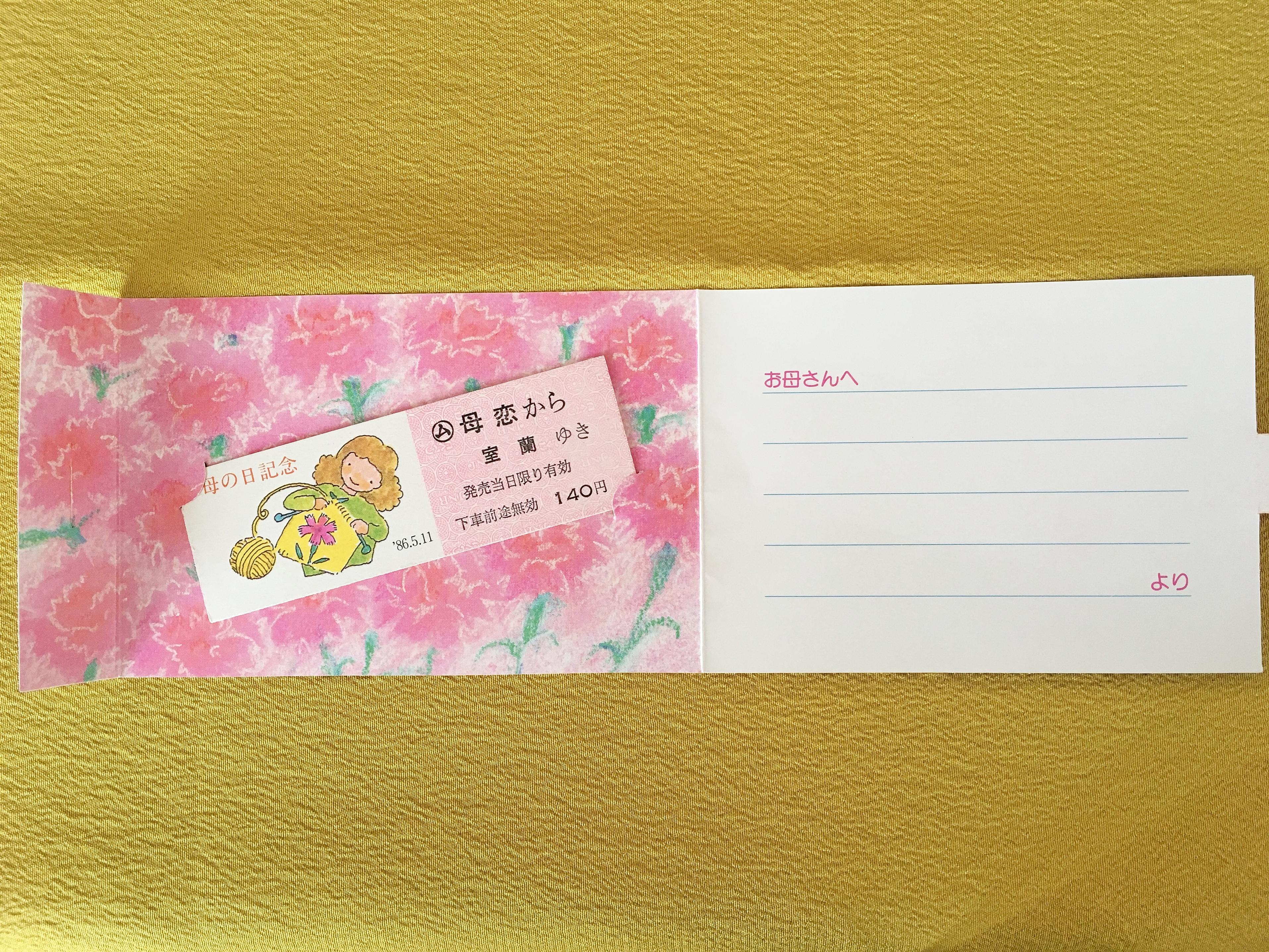 母恋駅 母の日記念入場券 of Y1986 オープン.JPG