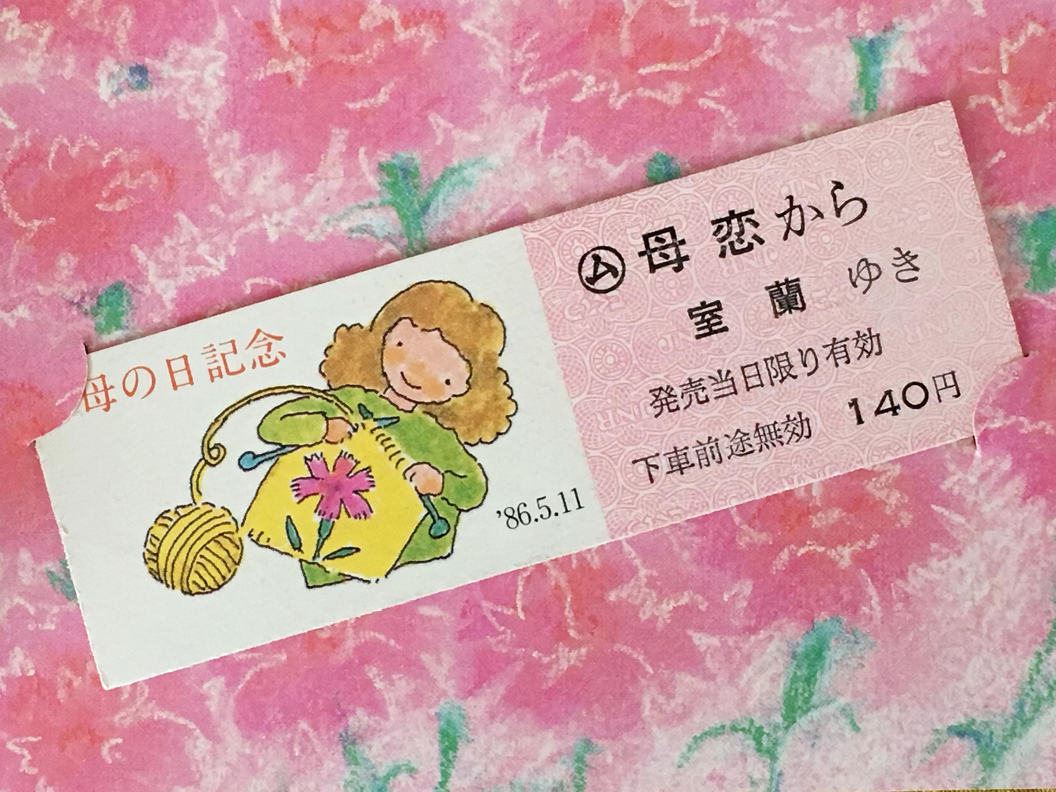 母恋駅 母の日記念入場券 of Y1986 アップ.JPG