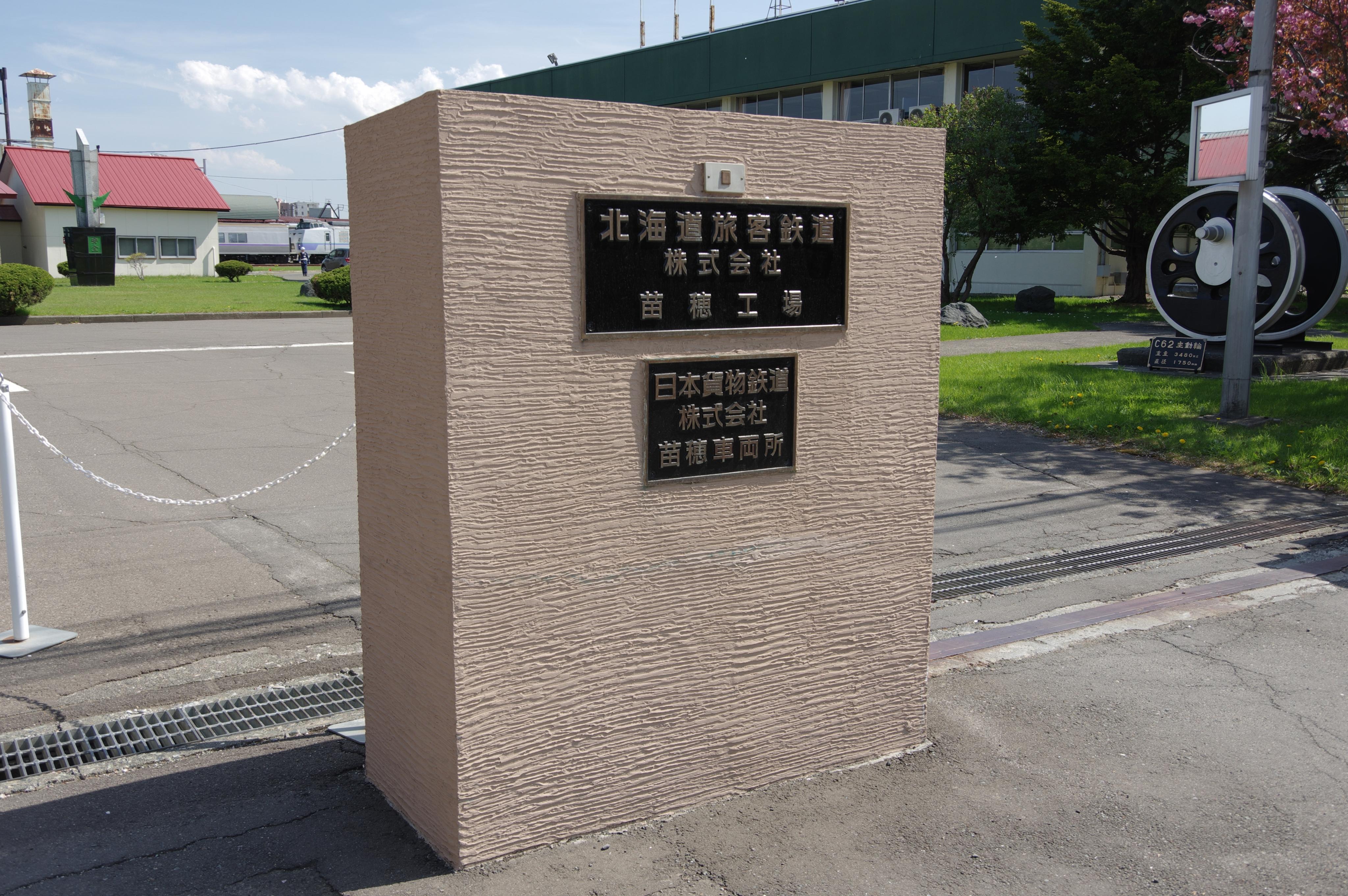 苗穂工場 入口門_180512.jpg