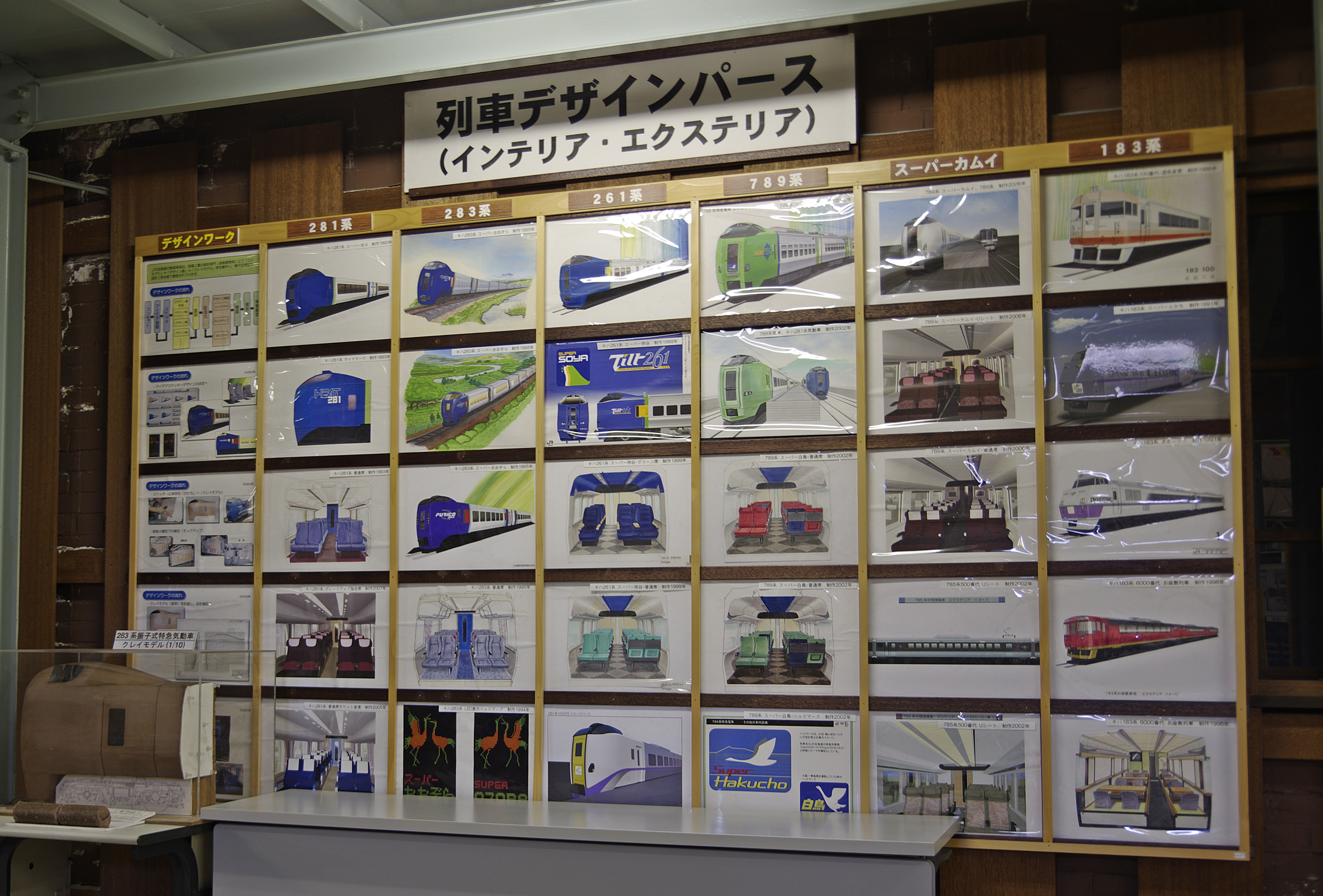 鉄道技術館 列車デザインパース_180512 (1).jpg