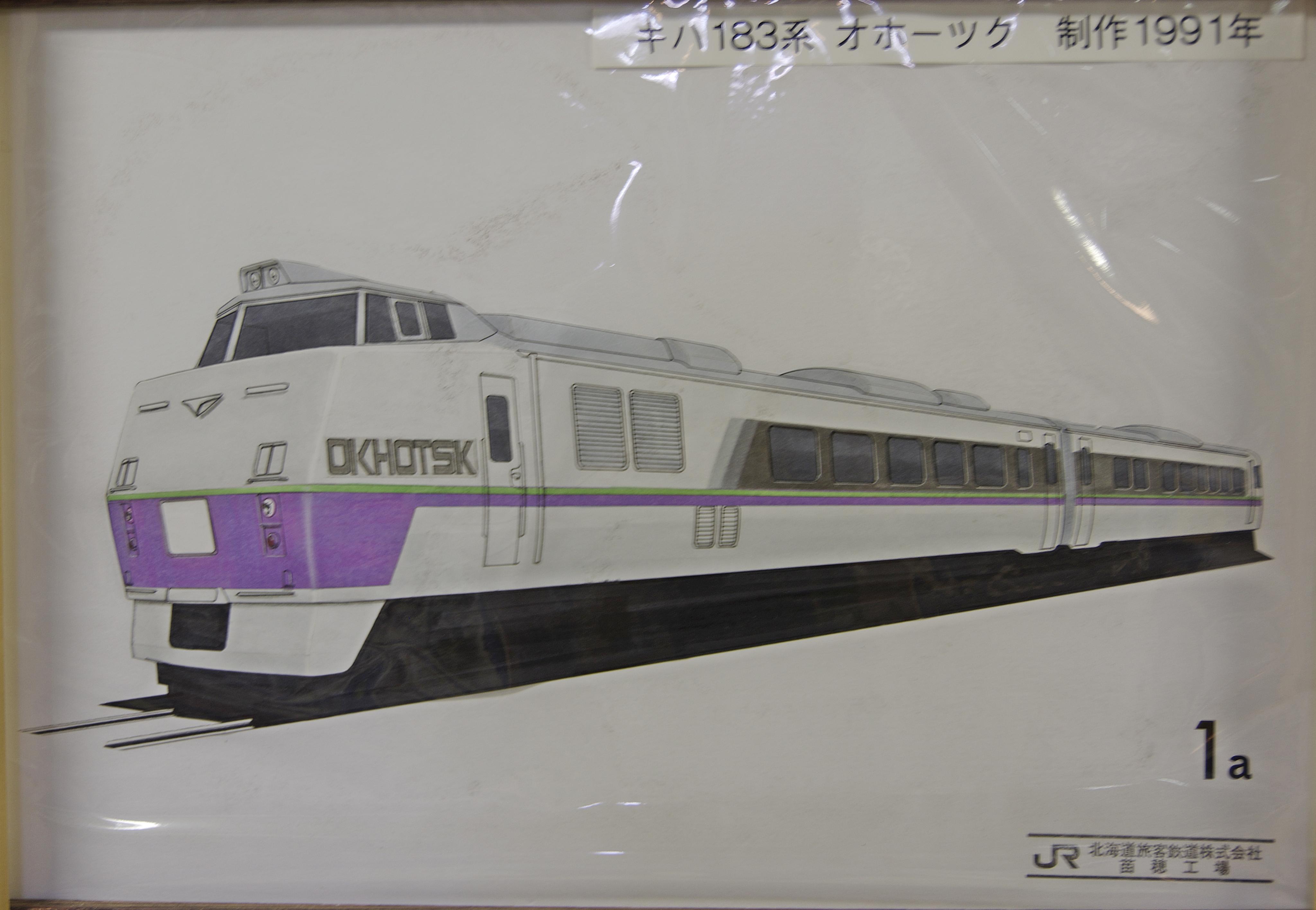 鉄道技術館 列車デザインパース キハ183系_180512.jpg