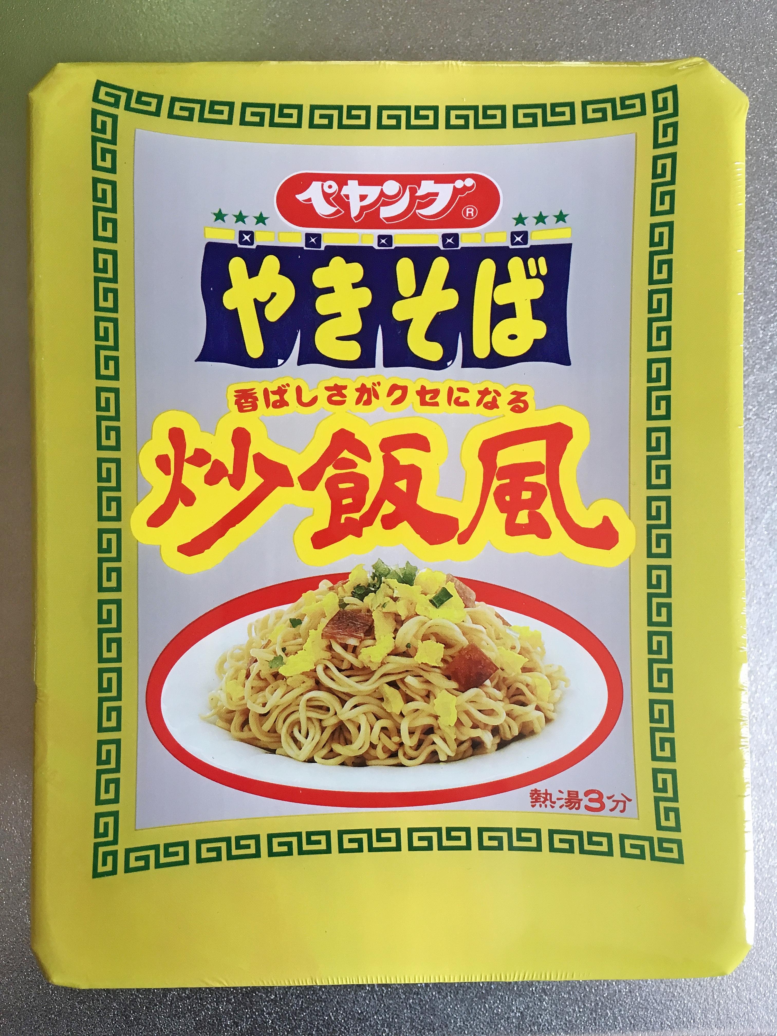 ペヤング 炒飯風やきそば.JPG