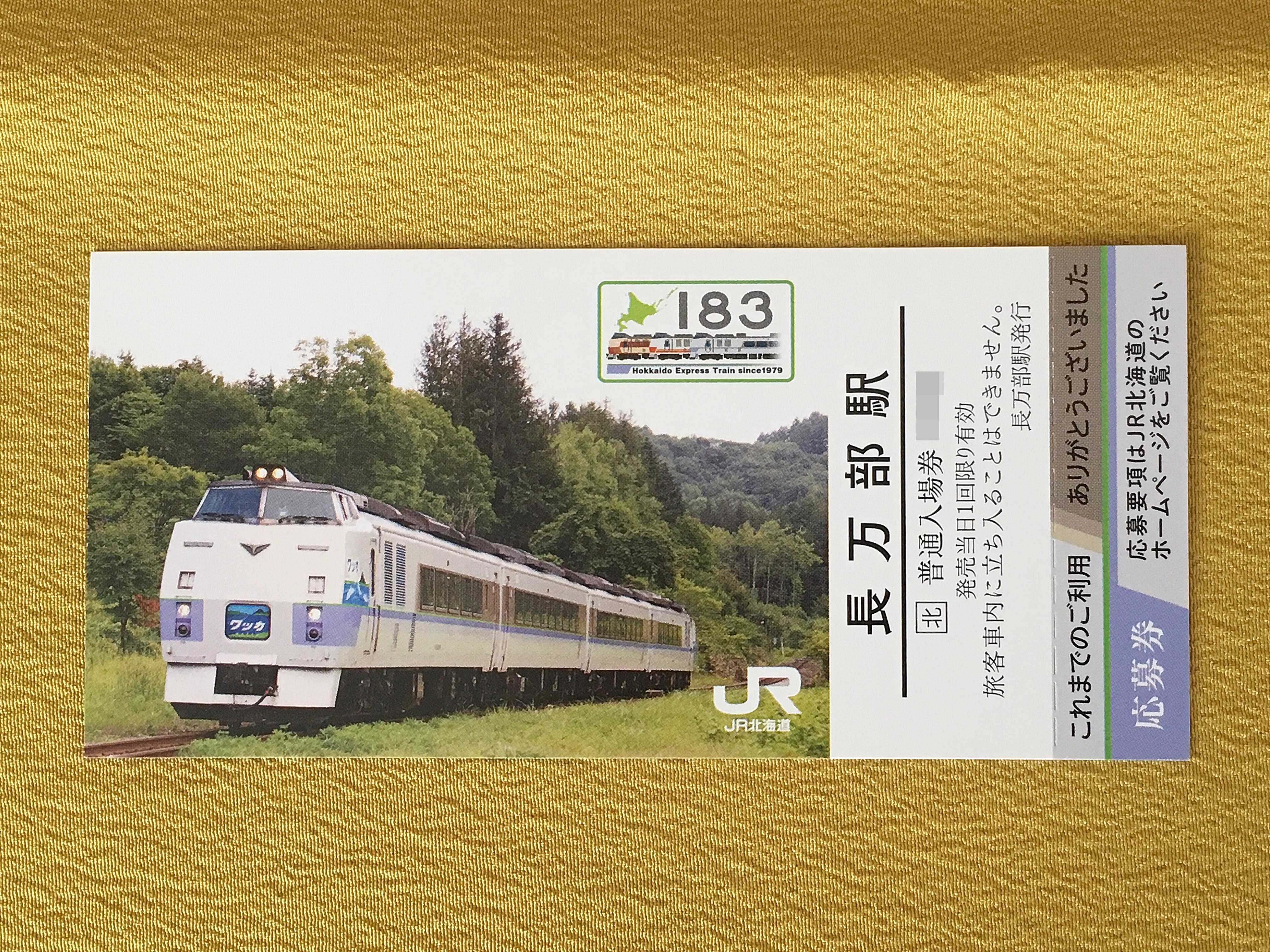 キハ183-0系記念入場券 長万部駅表.JPG