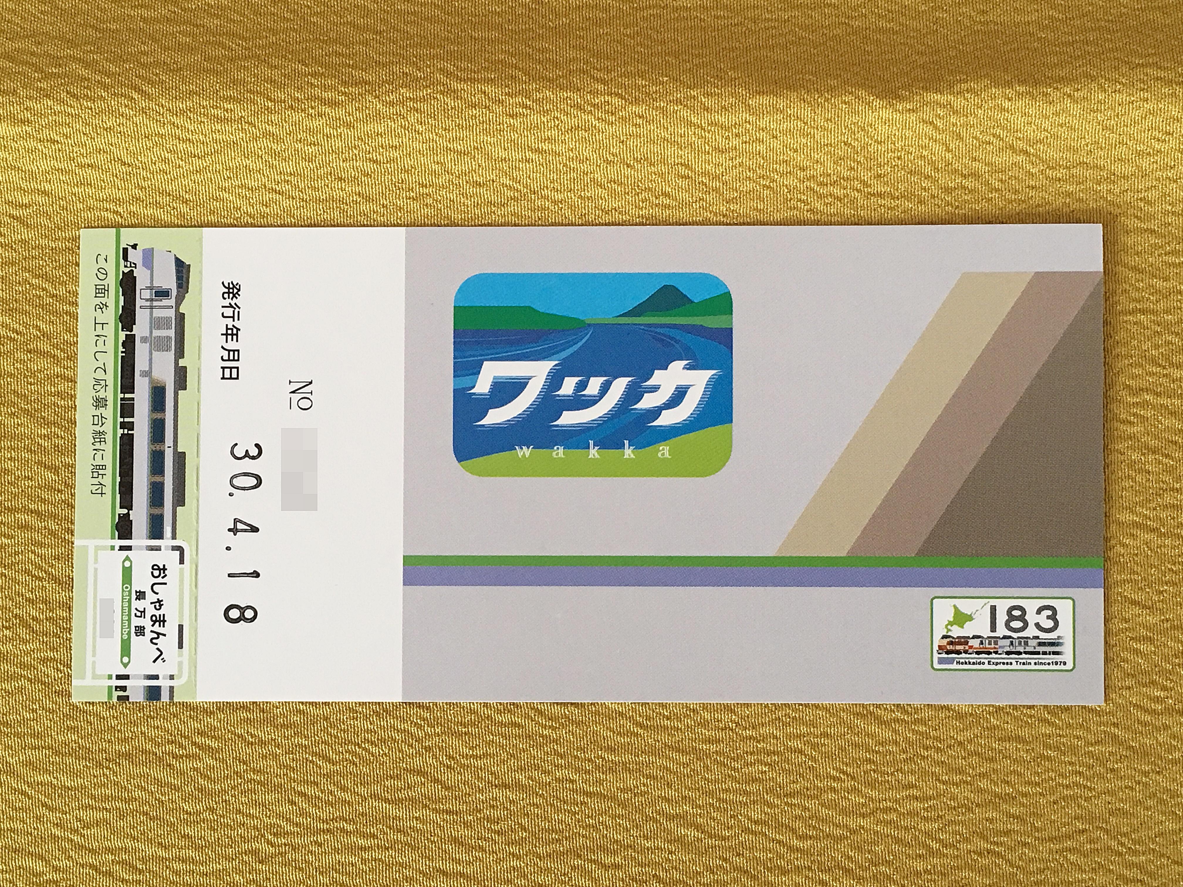 キハ183-0系記念入場券 長万部駅裏.JPG