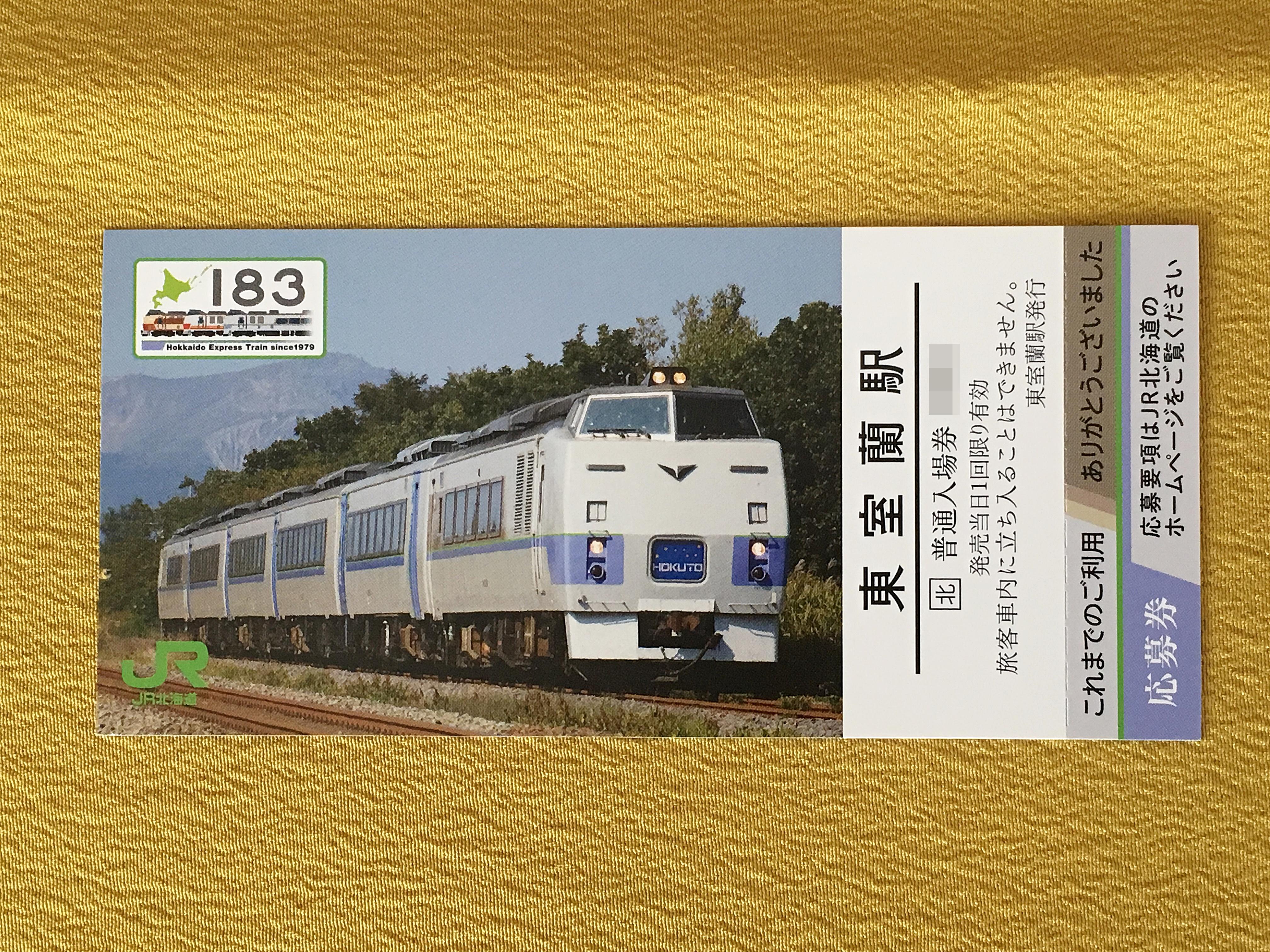キハ183-0系記念入場券 東室蘭駅表.JPG