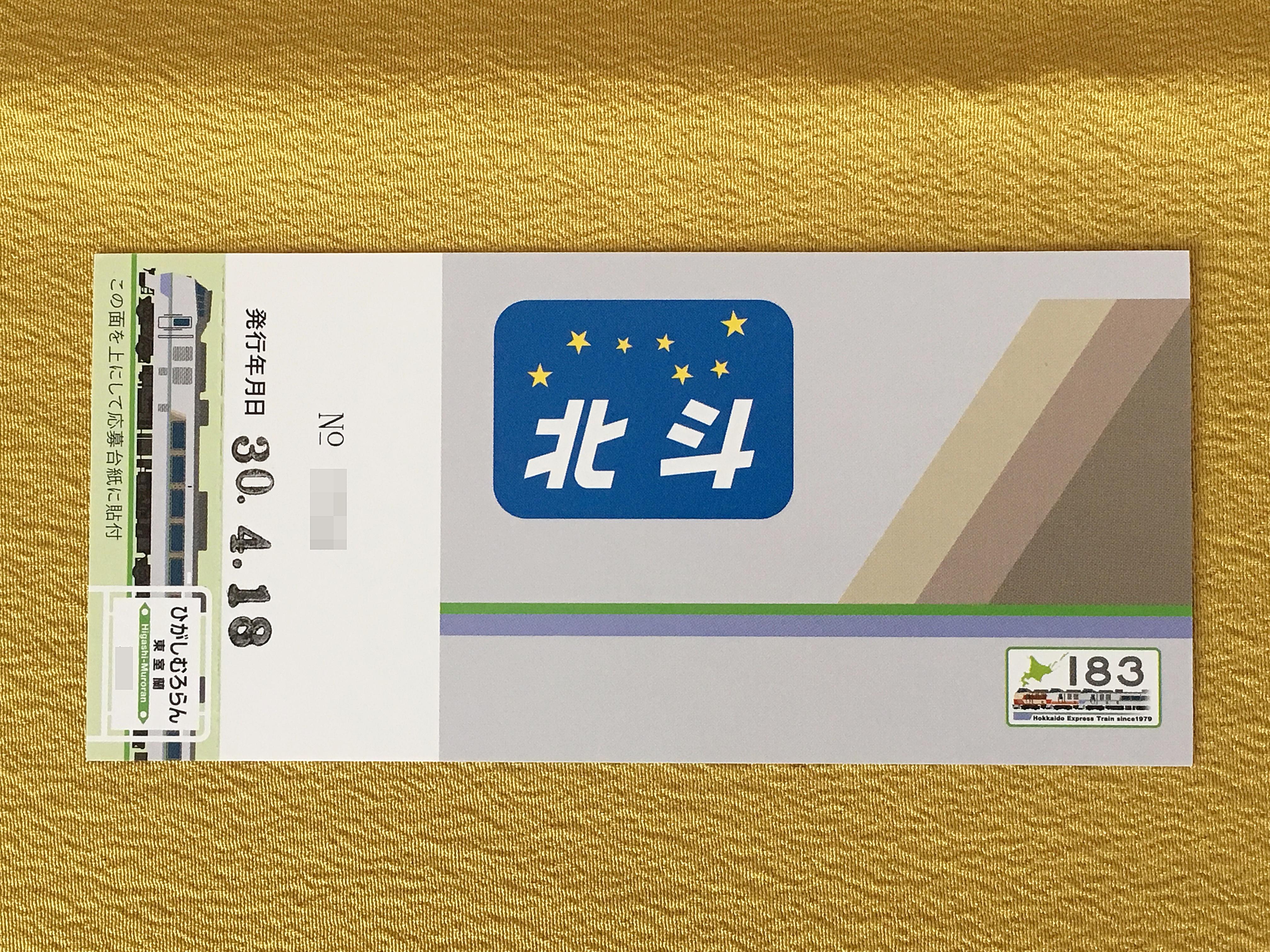 キハ183-0系記念入場券 東室蘭駅裏.JPG
