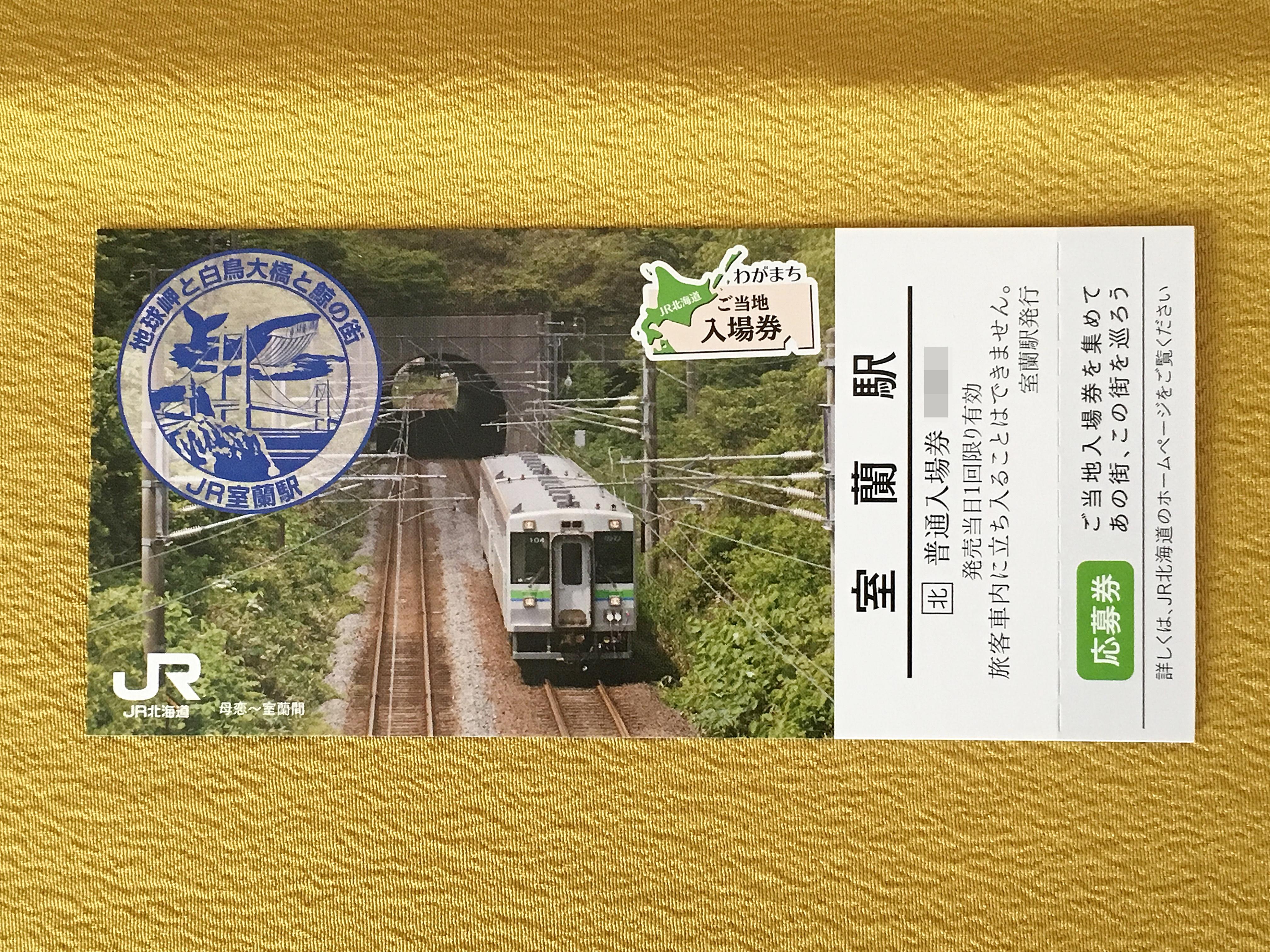 JR北海道ご当地入場券 室蘭駅表.JPG