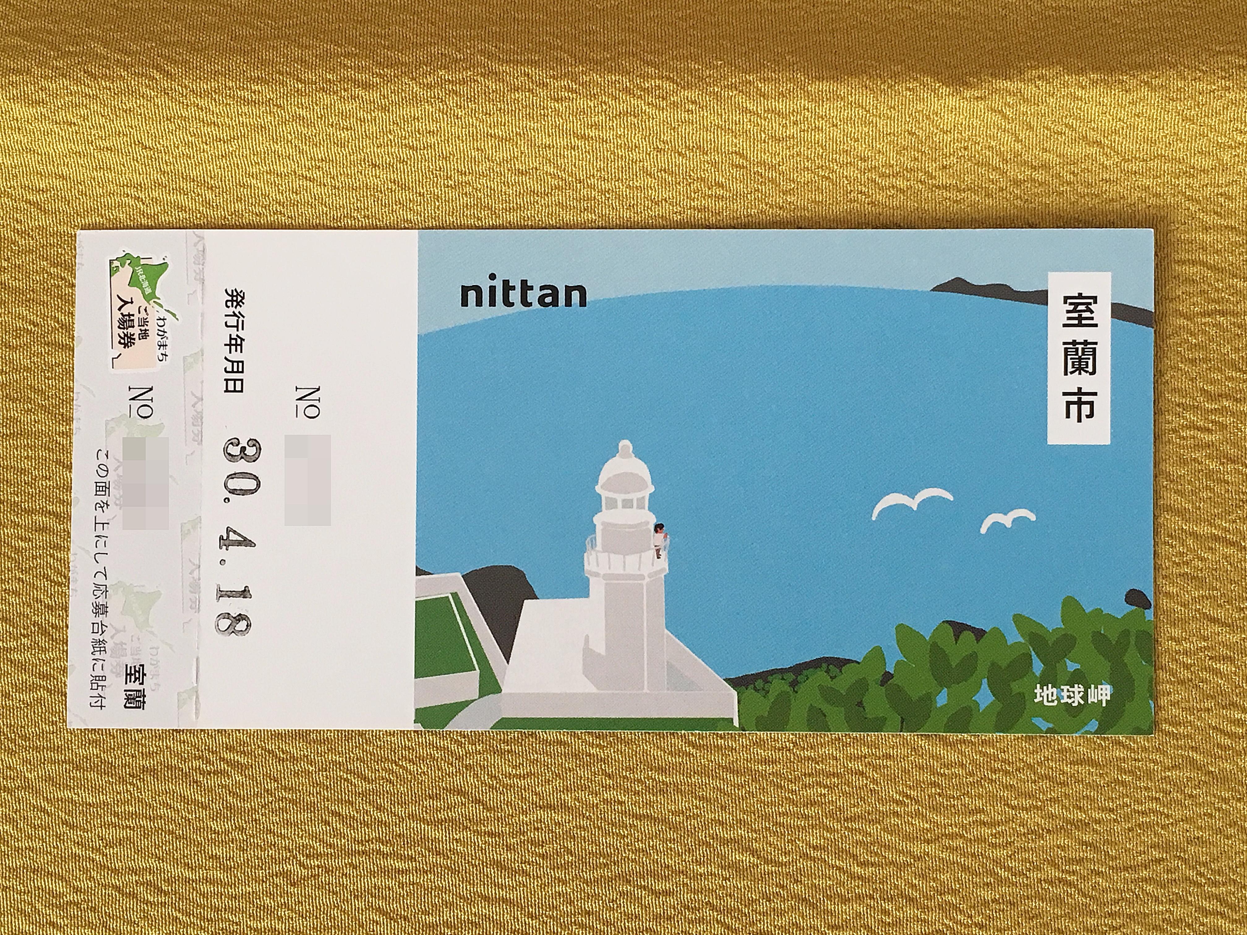 JR北海道ご当地入場券 室蘭駅裏.JPG