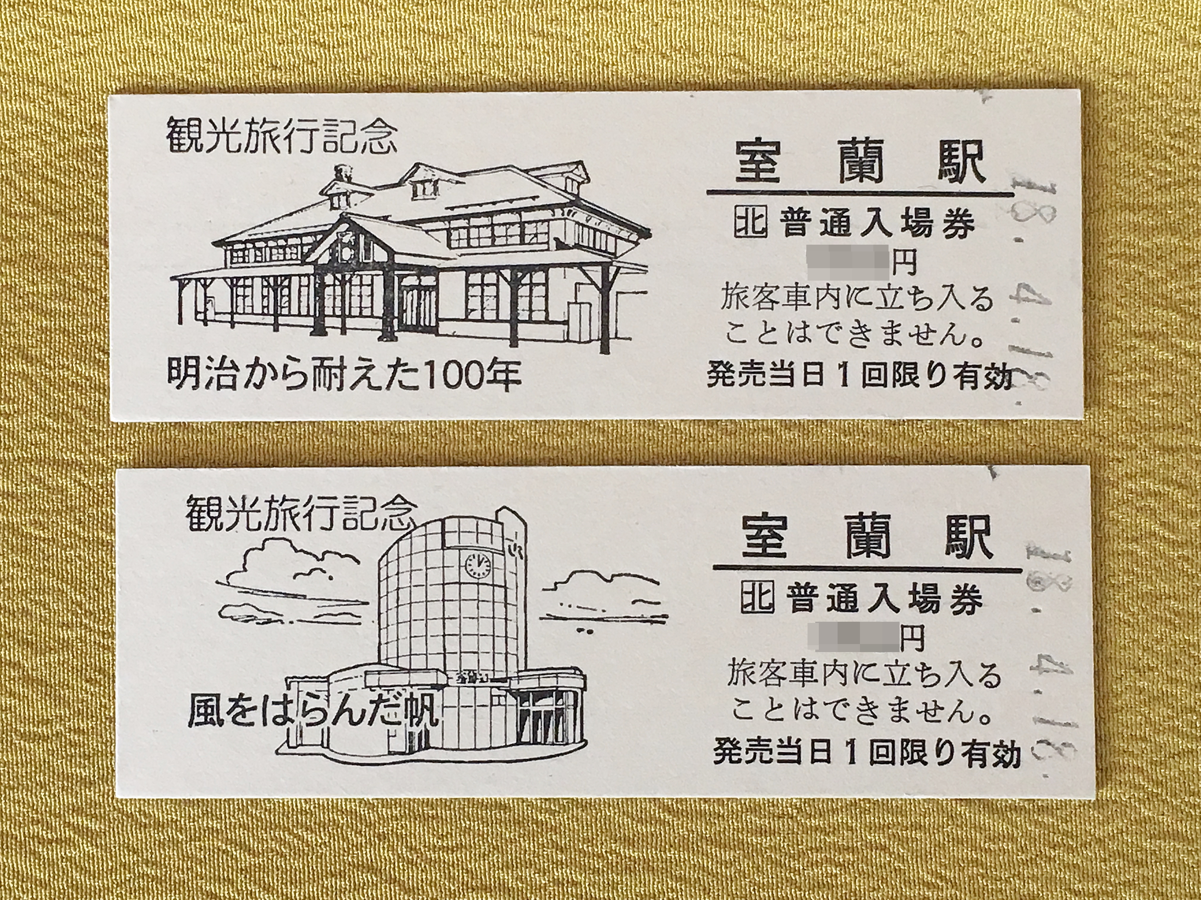 観光旅行記念入場券 室蘭駅新旧.JPG