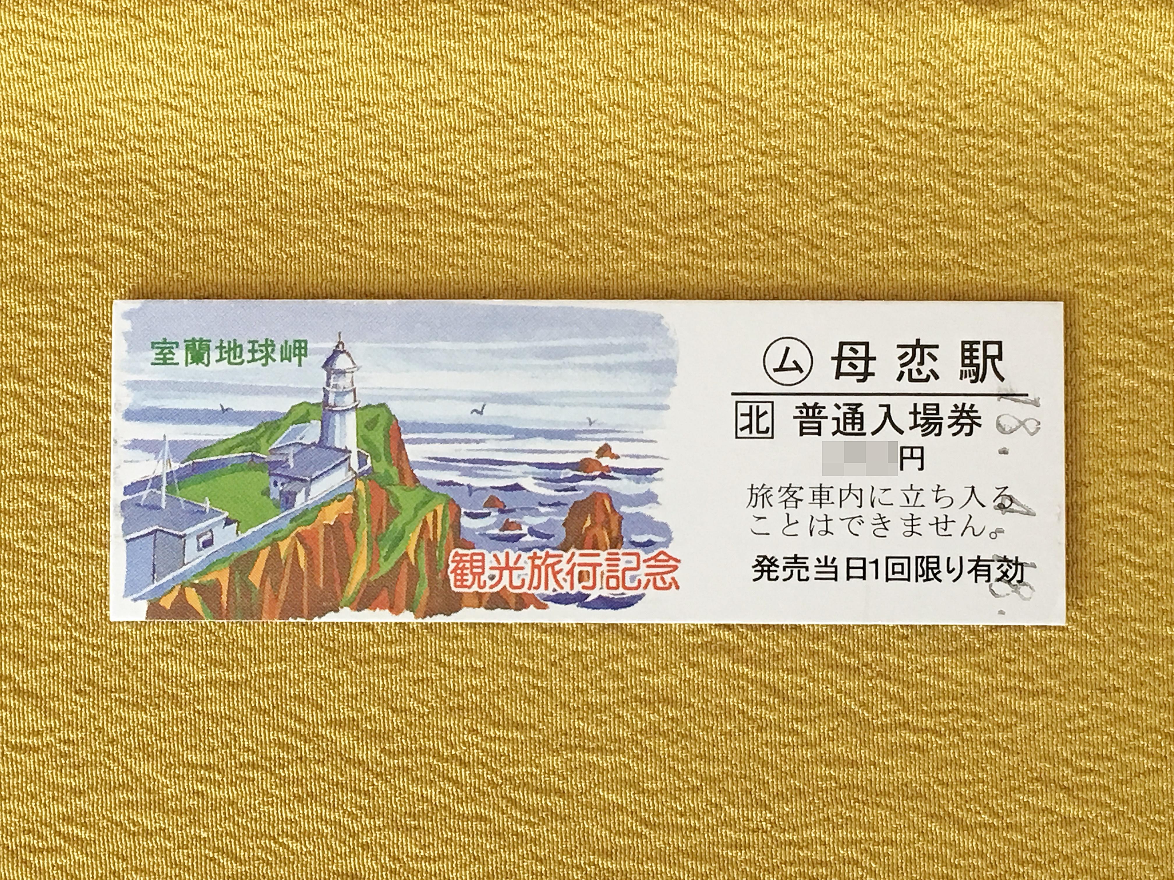 観光旅行記念 母恋駅.JPG