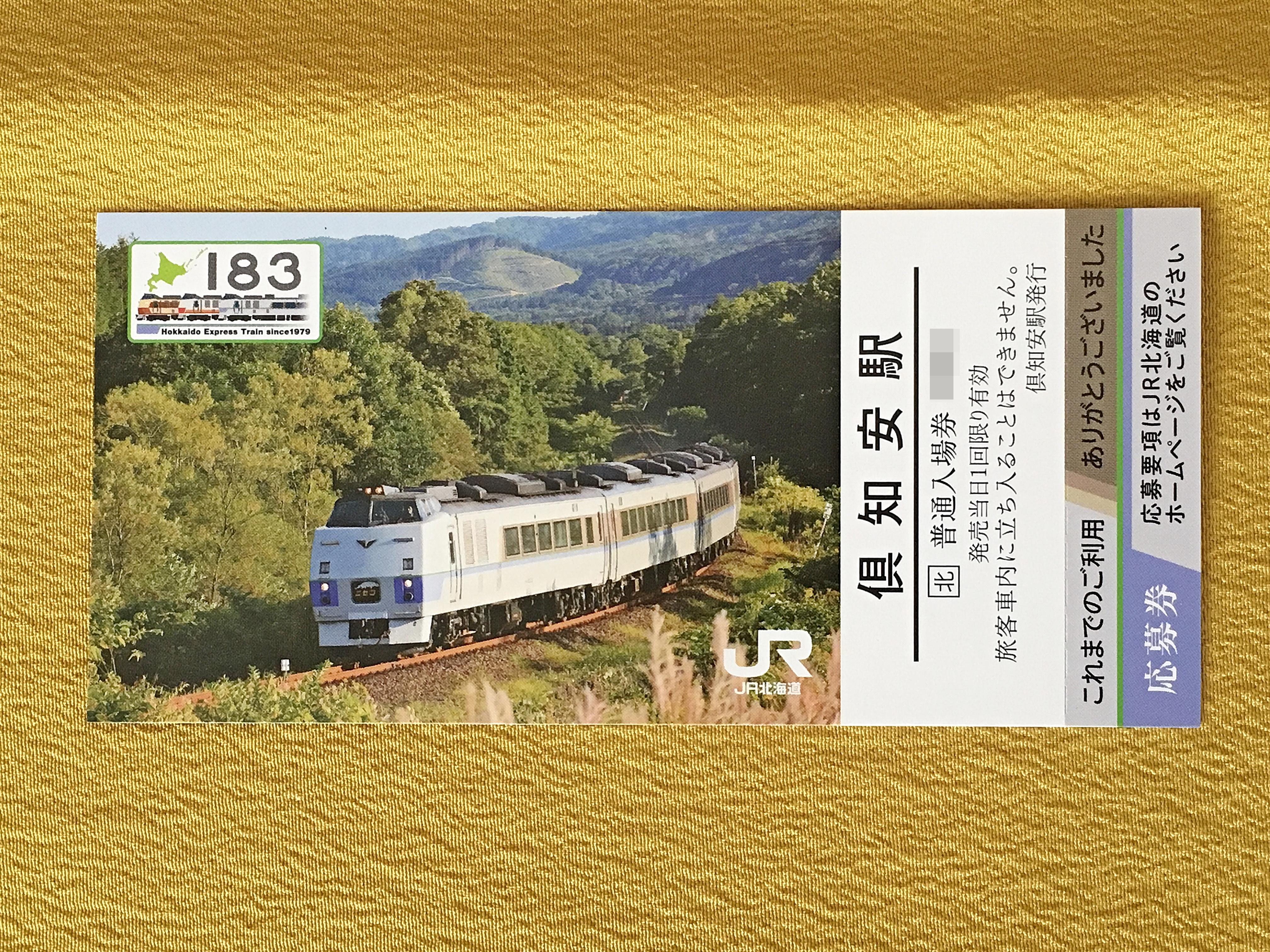 キハ183-0系記念入場券 倶知安駅表.JPG